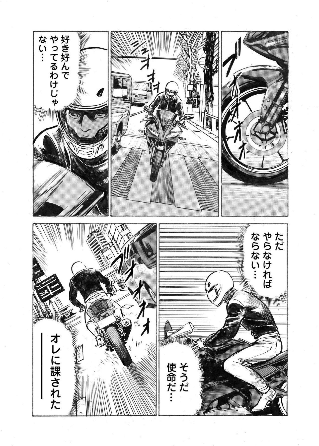 Ore wa Tsuma no Koto o Yoku Shiranai 1-9 236