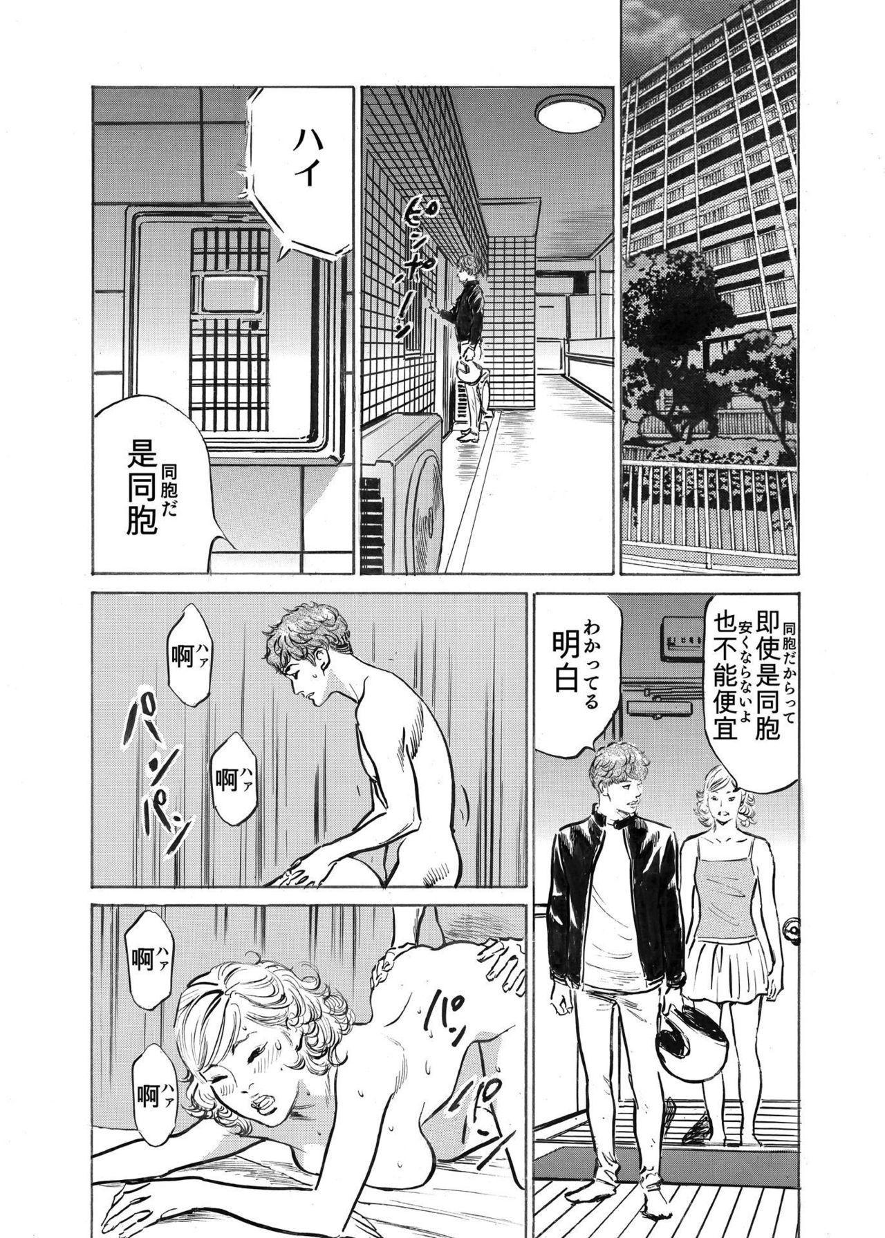 Ore wa Tsuma no Koto o Yoku Shiranai 1-9 237