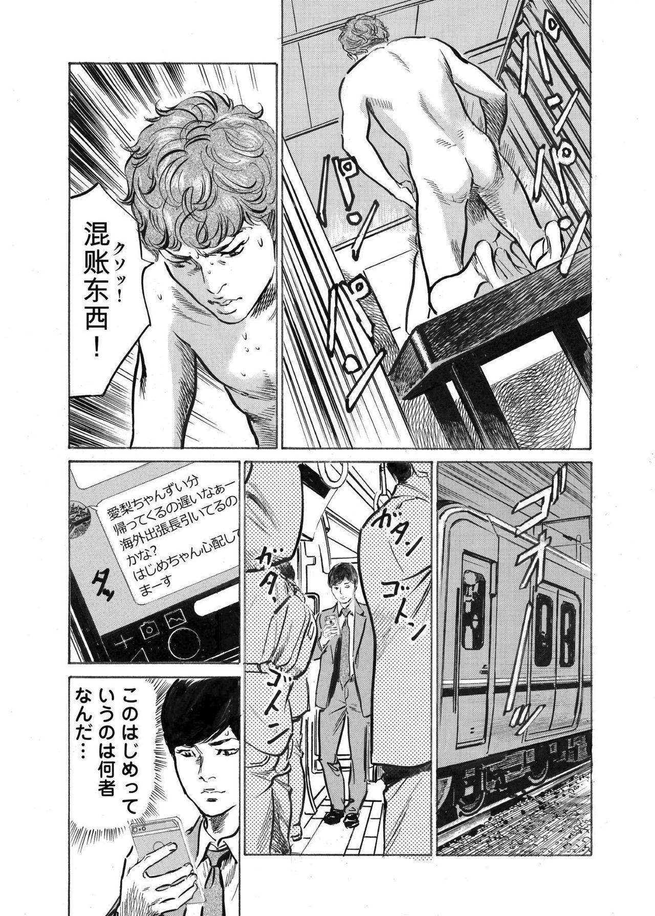 Ore wa Tsuma no Koto o Yoku Shiranai 1-9 238