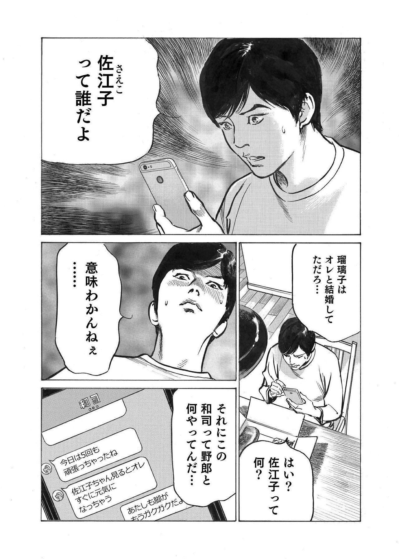 Ore wa Tsuma no Koto o Yoku Shiranai 1-9 23