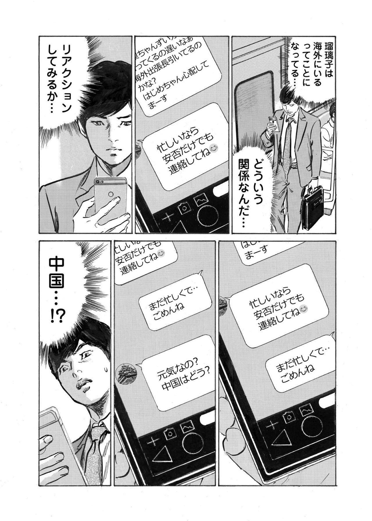 Ore wa Tsuma no Koto o Yoku Shiranai 1-9 239
