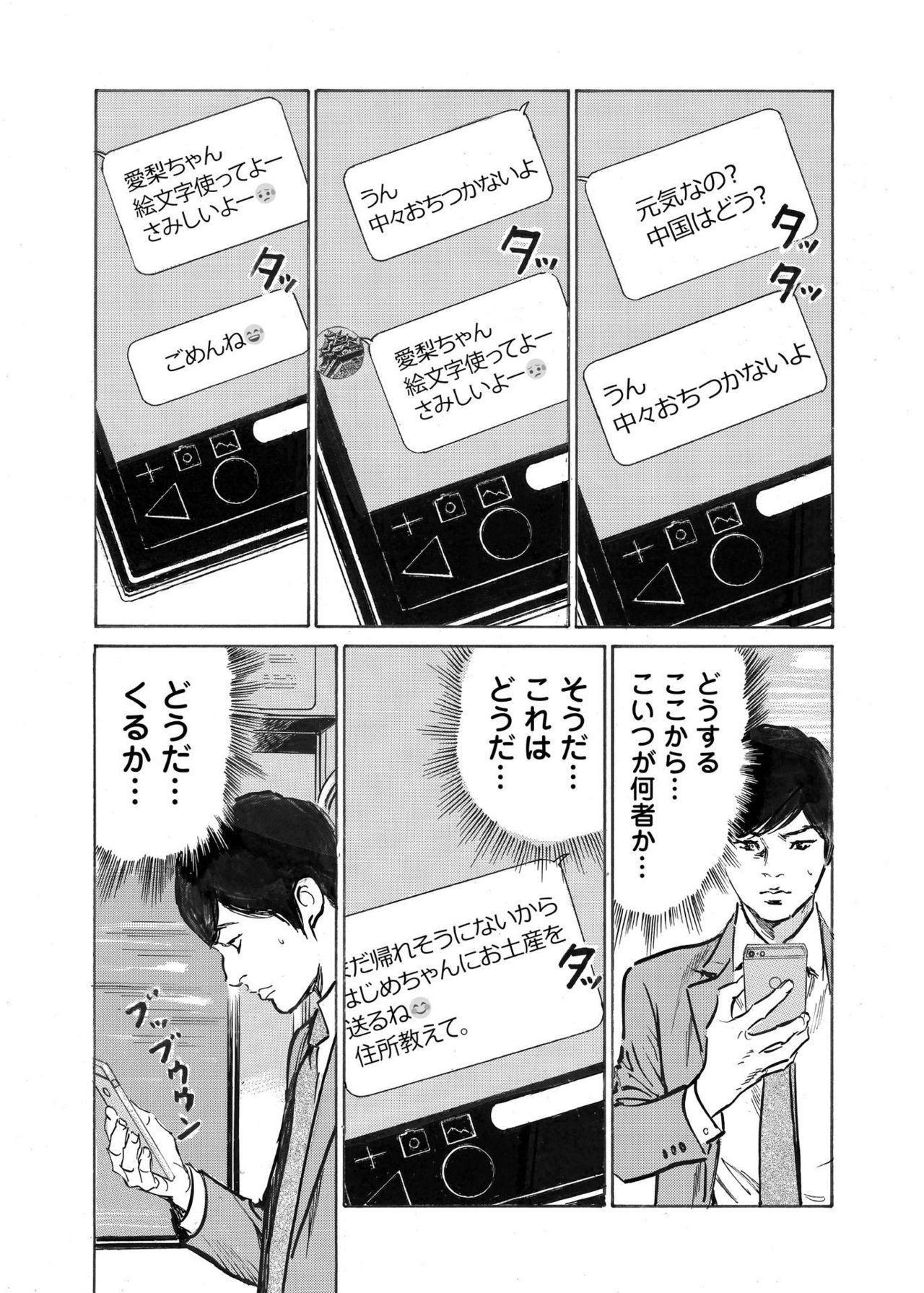 Ore wa Tsuma no Koto o Yoku Shiranai 1-9 240