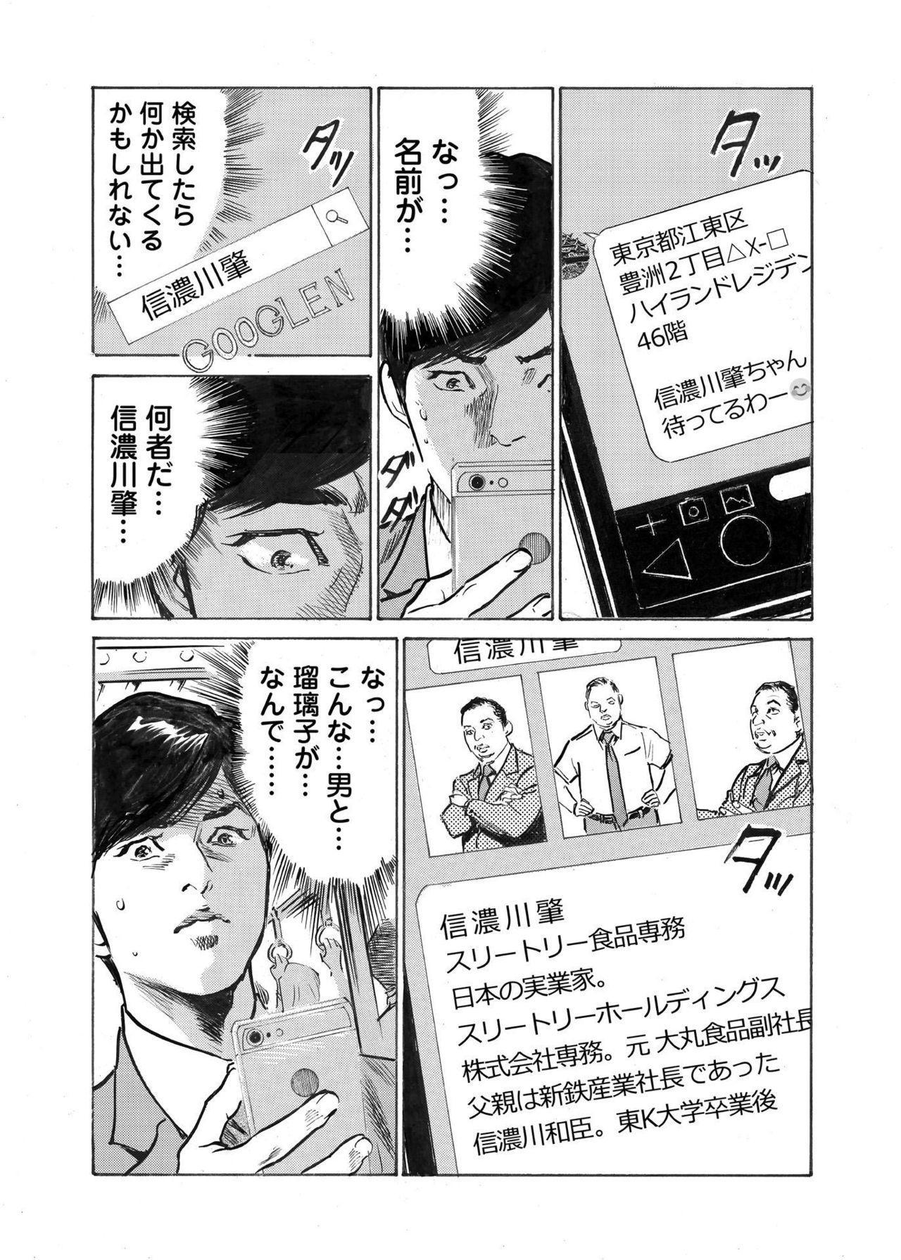 Ore wa Tsuma no Koto o Yoku Shiranai 1-9 241