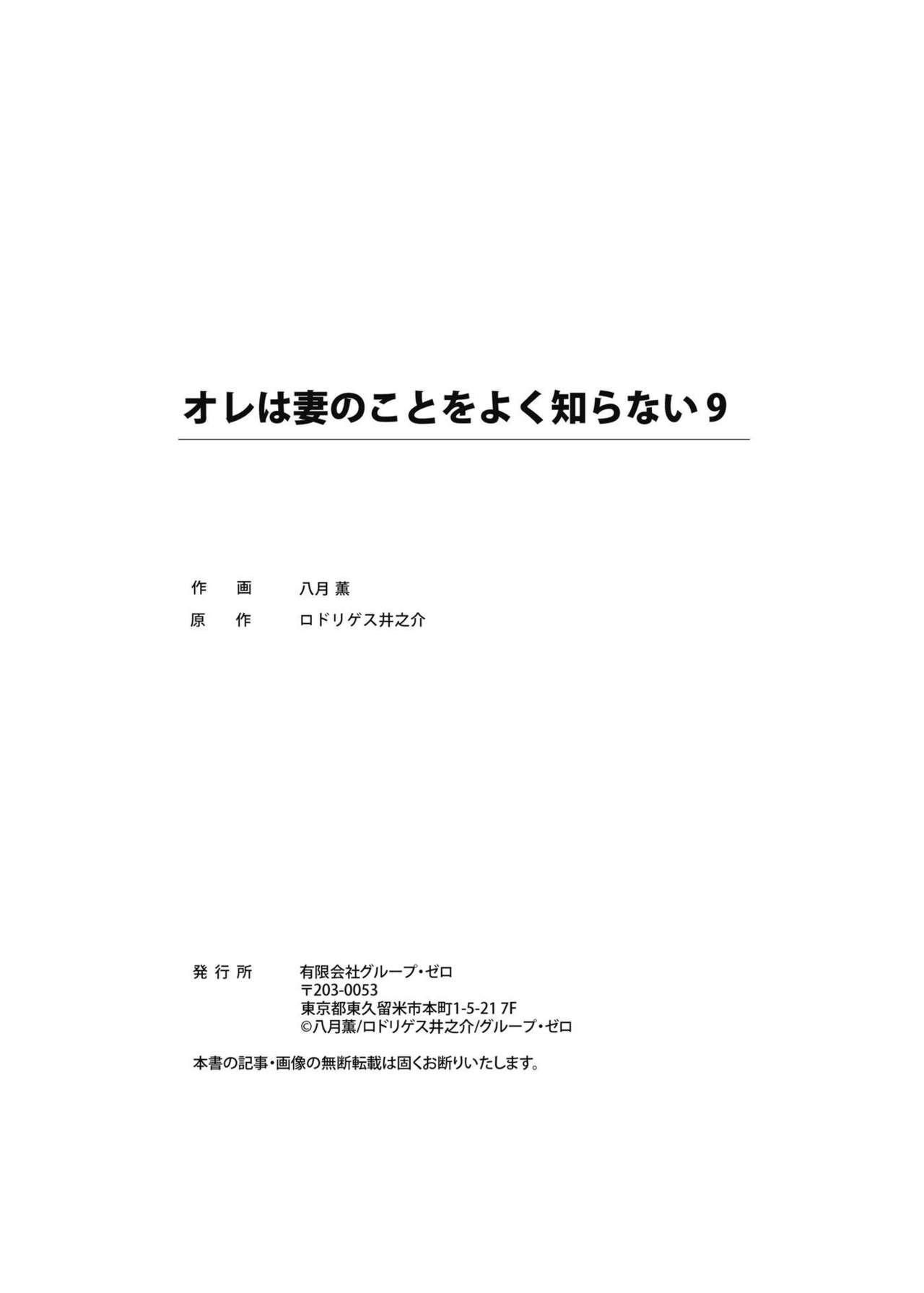 Ore wa Tsuma no Koto o Yoku Shiranai 1-9 242