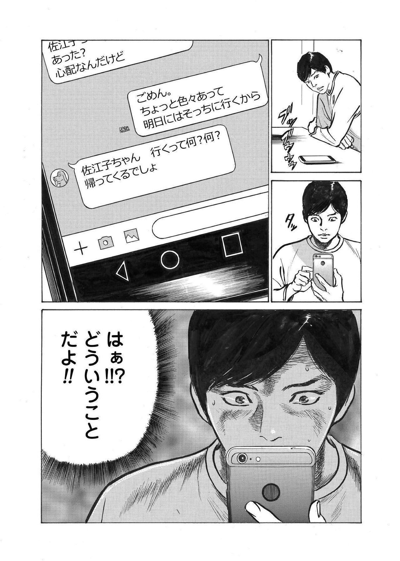 Ore wa Tsuma no Koto o Yoku Shiranai 1-9 25