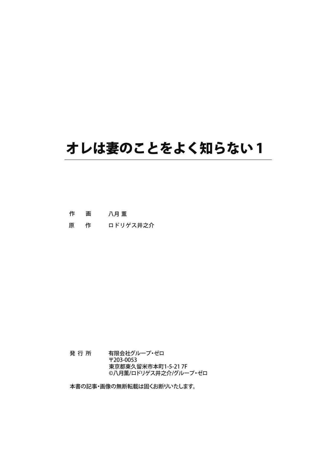 Ore wa Tsuma no Koto o Yoku Shiranai 1-9 26