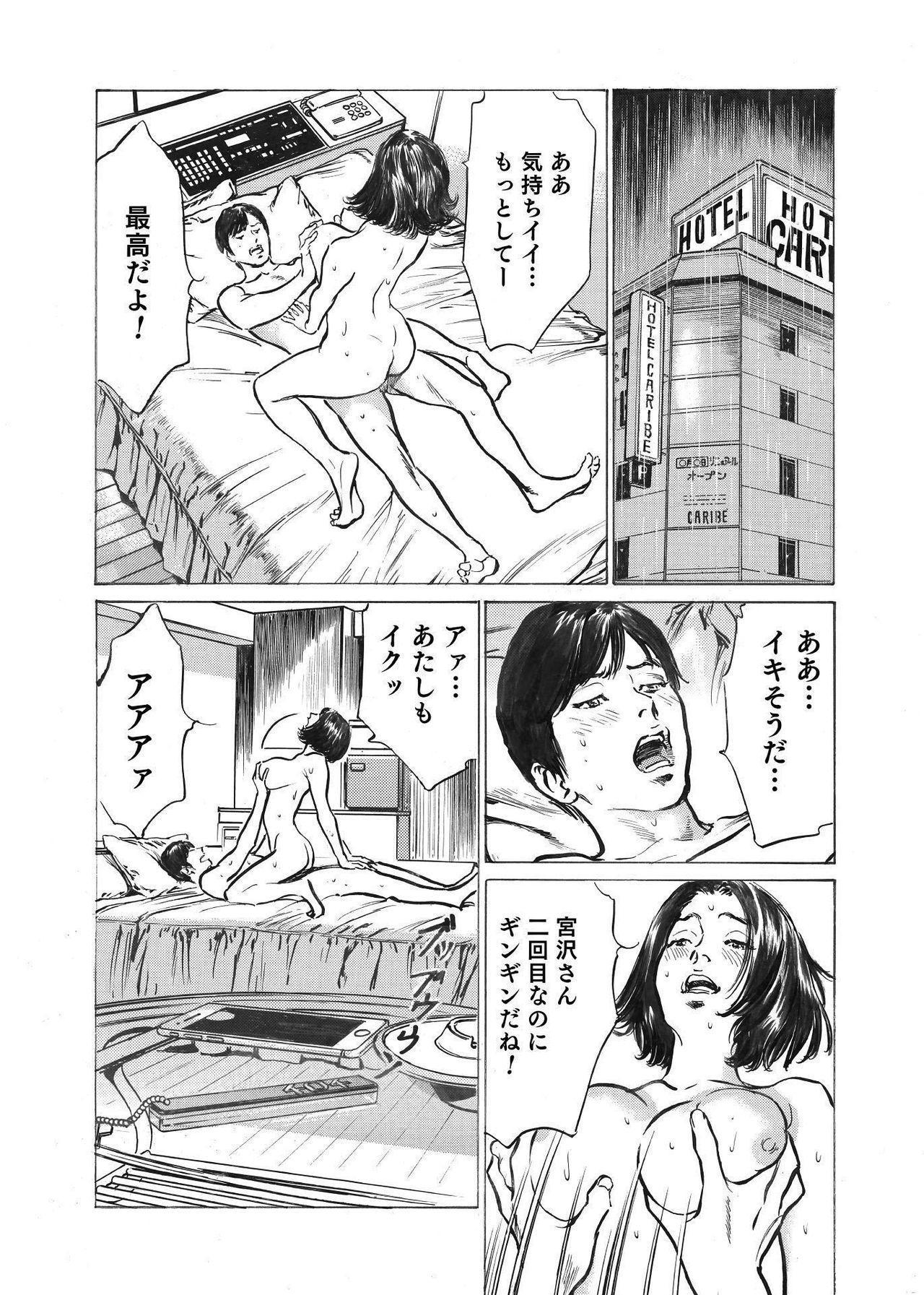Ore wa Tsuma no Koto o Yoku Shiranai 1-9 2