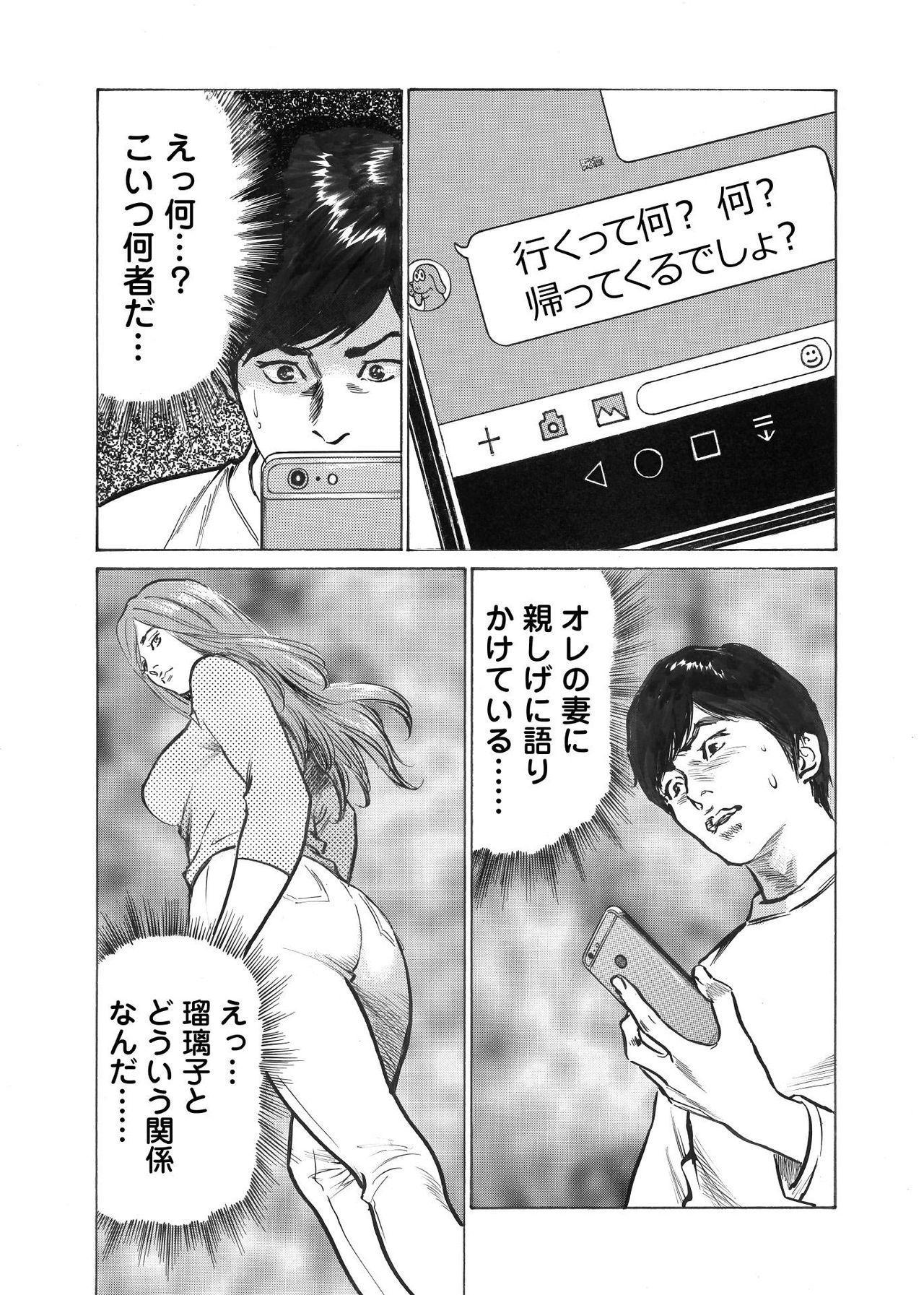 Ore wa Tsuma no Koto o Yoku Shiranai 1-9 29