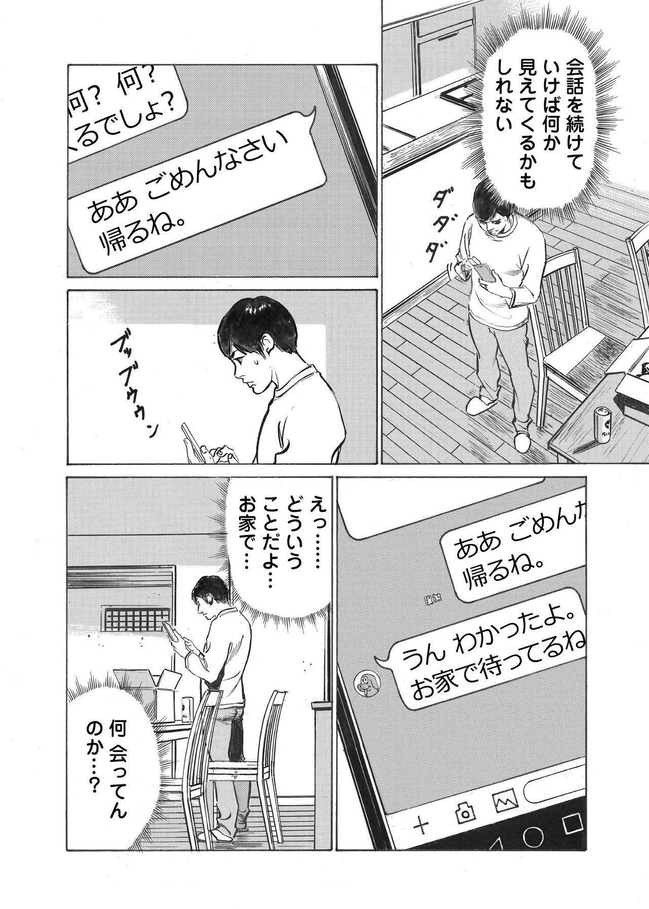 Ore wa Tsuma no Koto o Yoku Shiranai 1-9 30