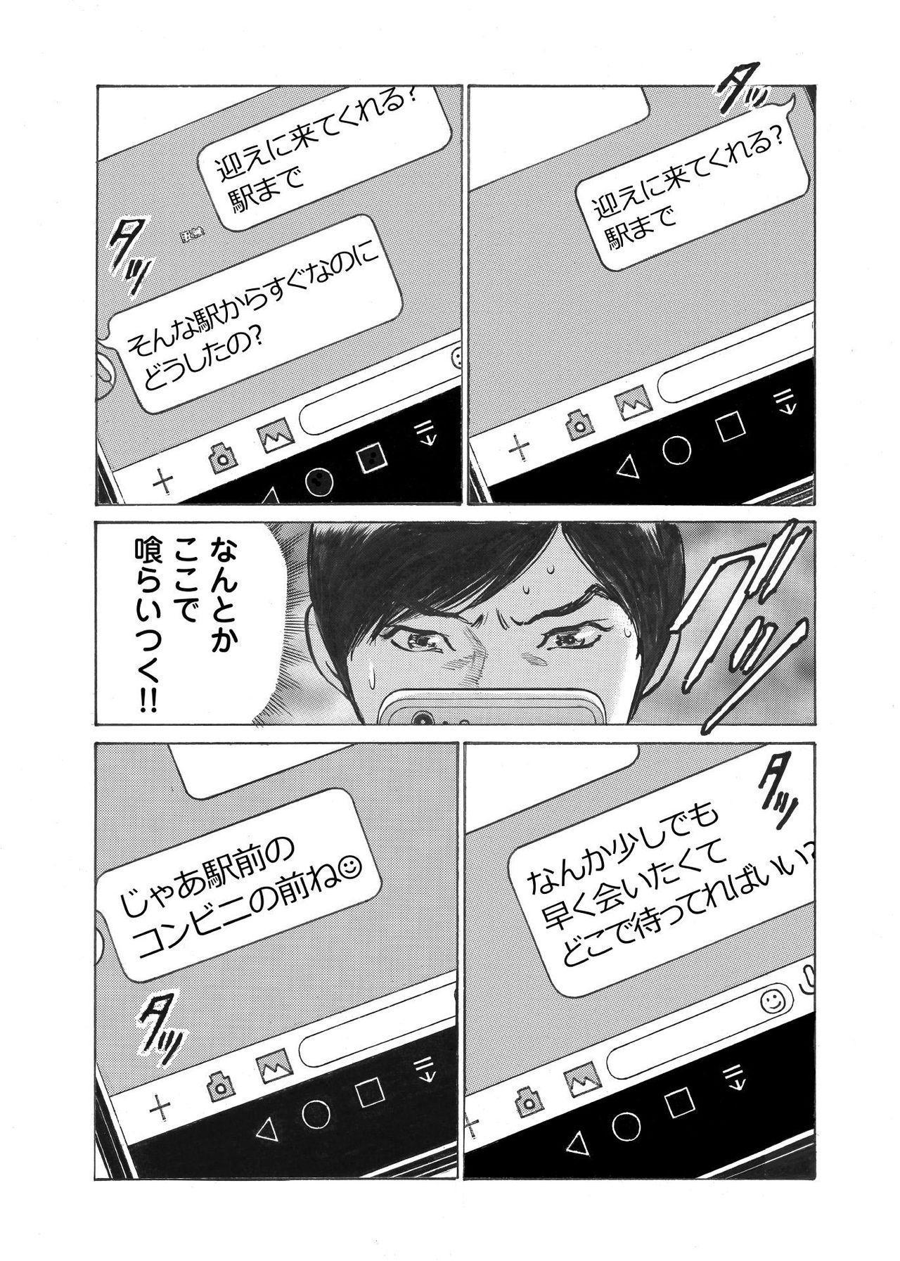 Ore wa Tsuma no Koto o Yoku Shiranai 1-9 32