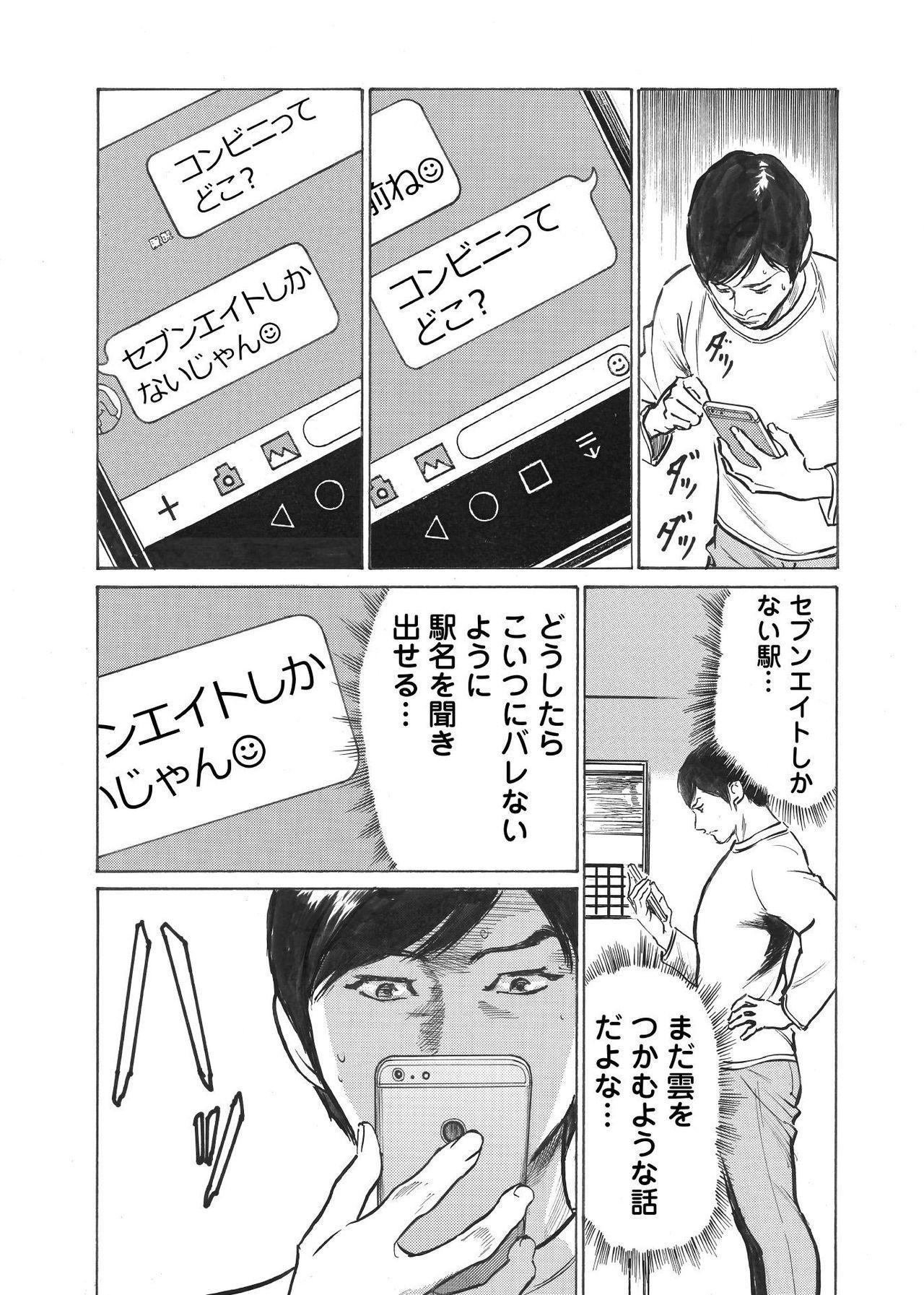 Ore wa Tsuma no Koto o Yoku Shiranai 1-9 33