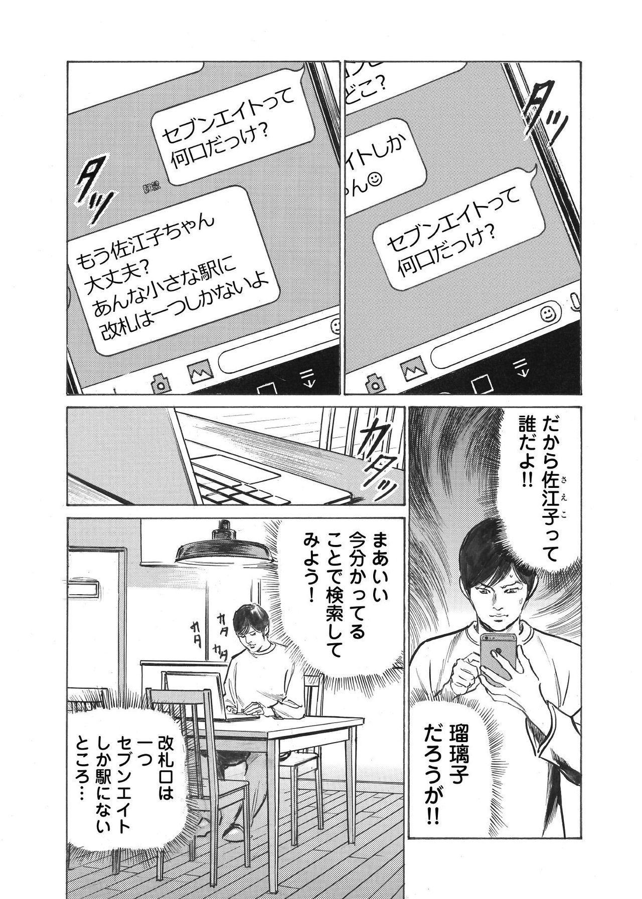 Ore wa Tsuma no Koto o Yoku Shiranai 1-9 34