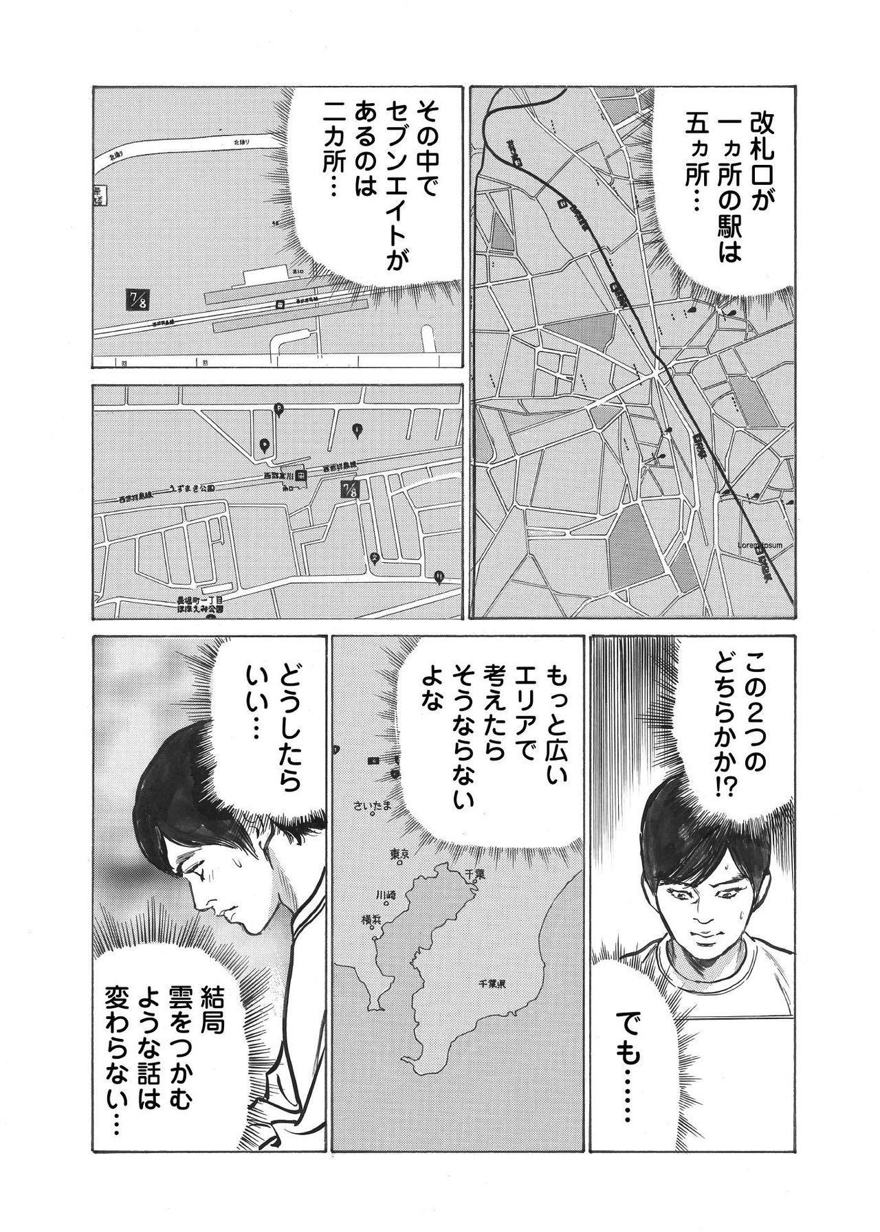 Ore wa Tsuma no Koto o Yoku Shiranai 1-9 35