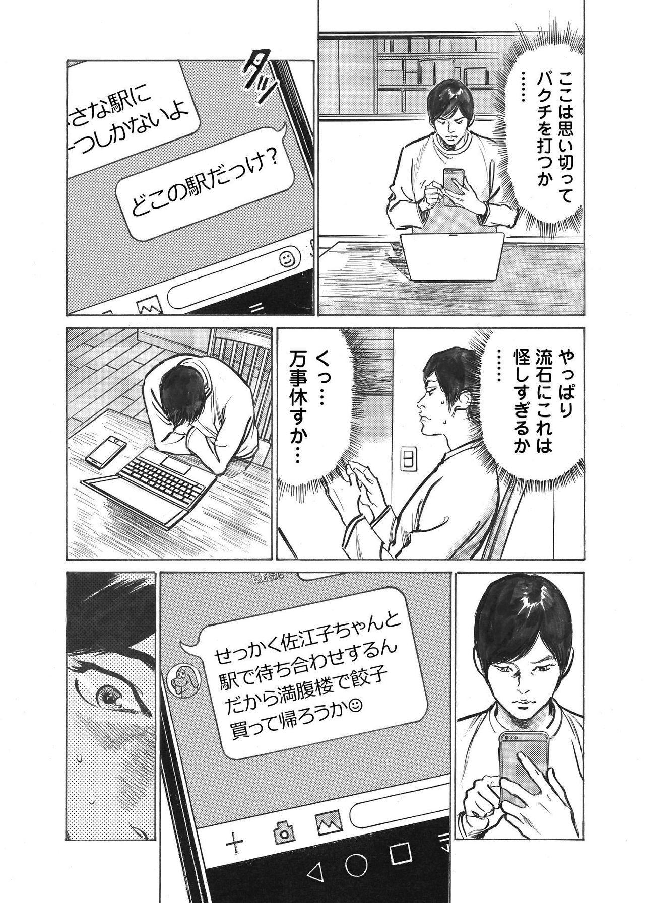 Ore wa Tsuma no Koto o Yoku Shiranai 1-9 36