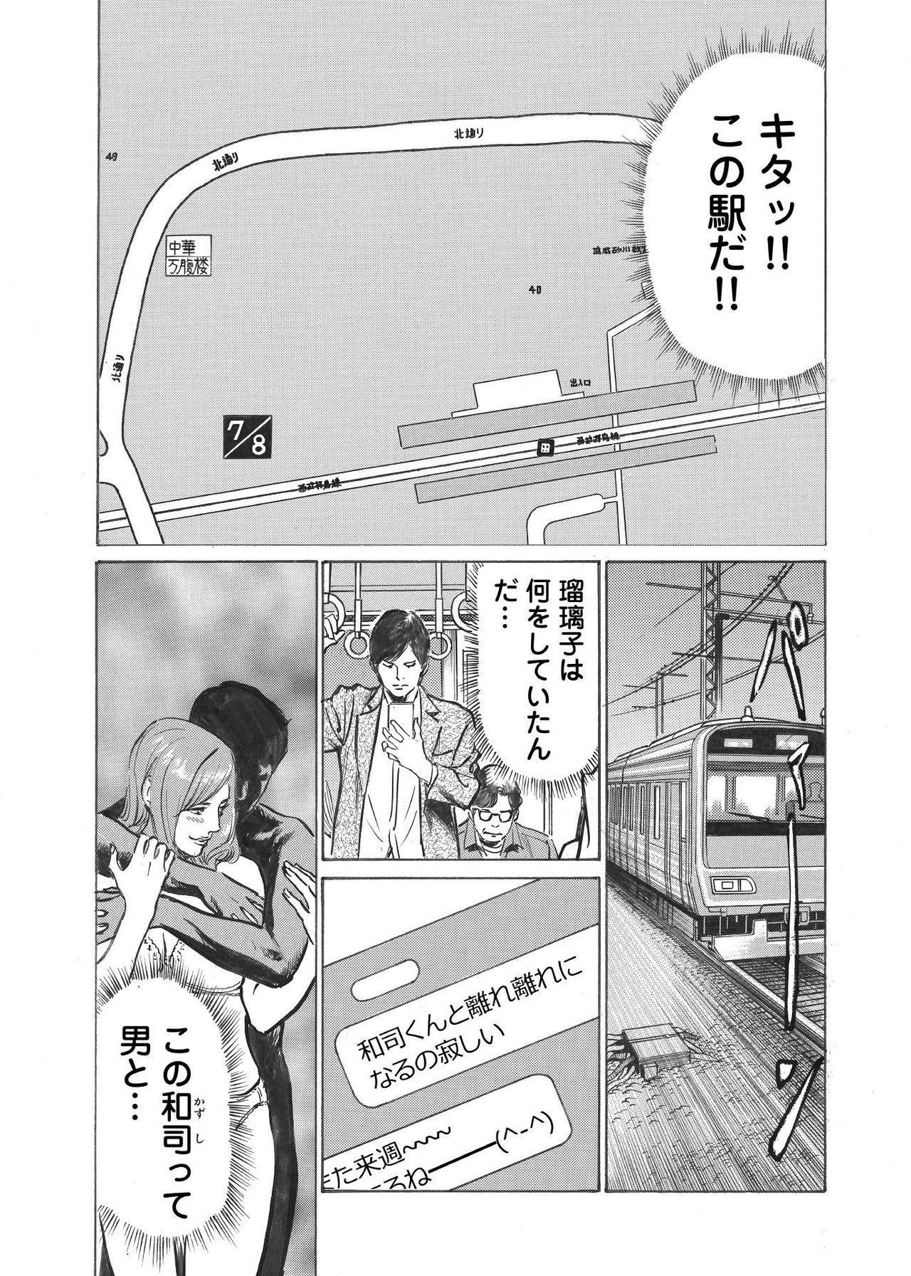 Ore wa Tsuma no Koto o Yoku Shiranai 1-9 37