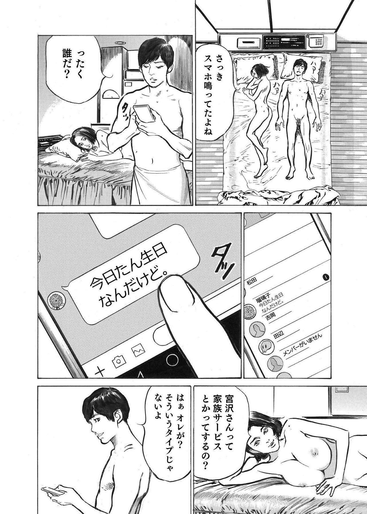 Ore wa Tsuma no Koto o Yoku Shiranai 1-9 3