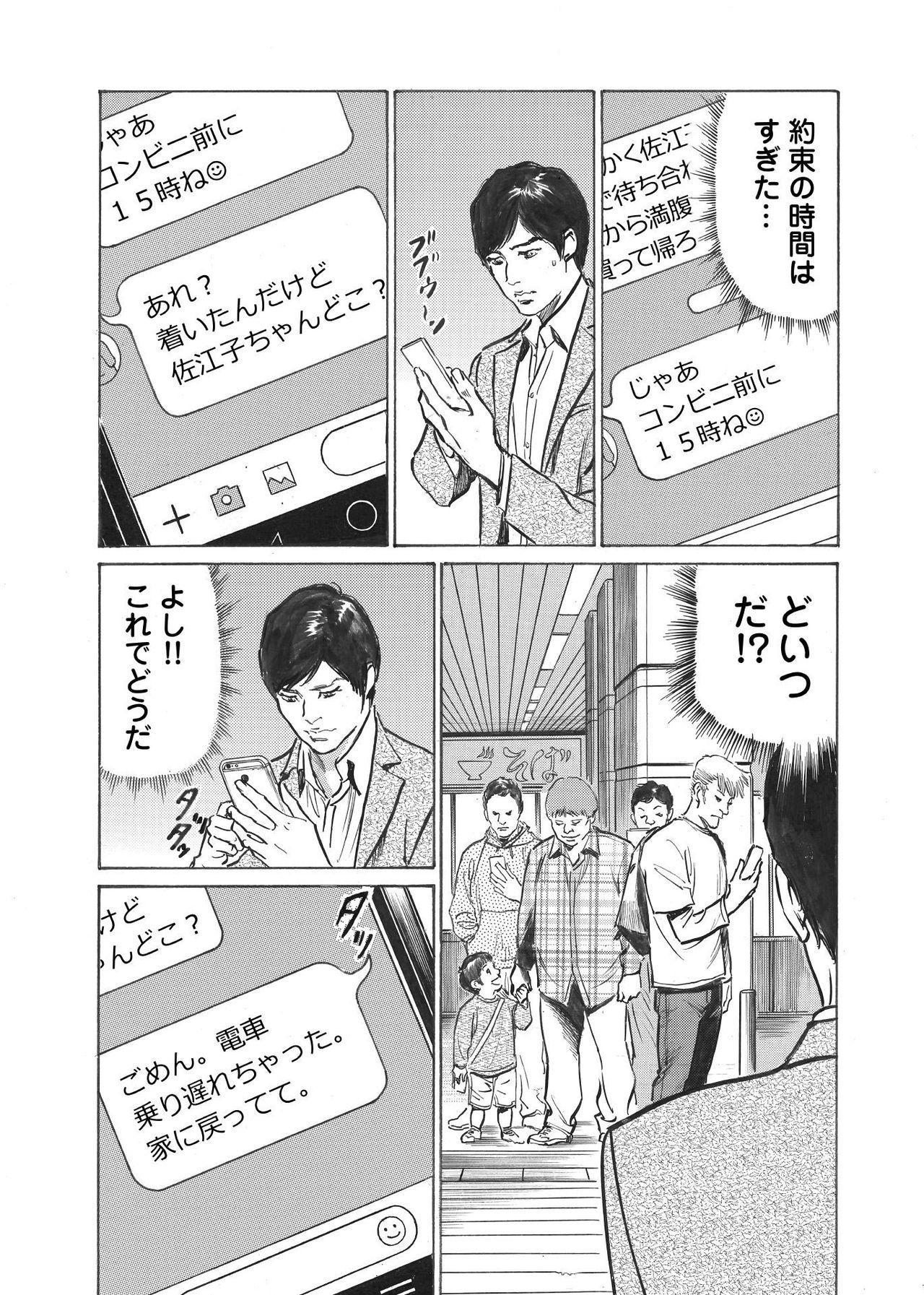 Ore wa Tsuma no Koto o Yoku Shiranai 1-9 39