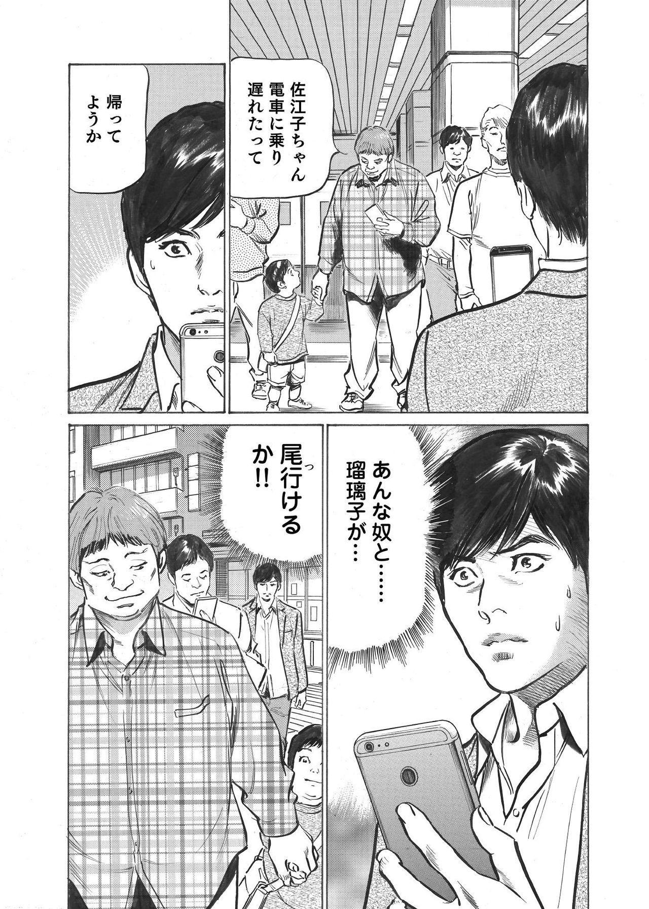 Ore wa Tsuma no Koto o Yoku Shiranai 1-9 40