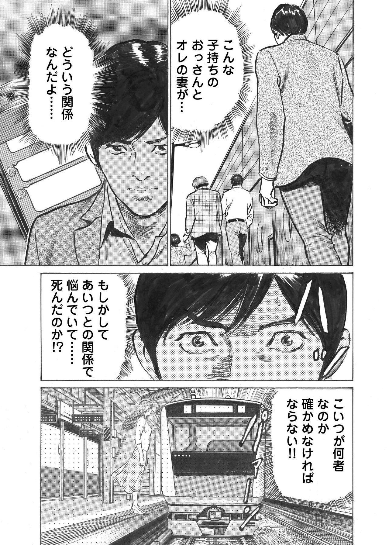 Ore wa Tsuma no Koto o Yoku Shiranai 1-9 41