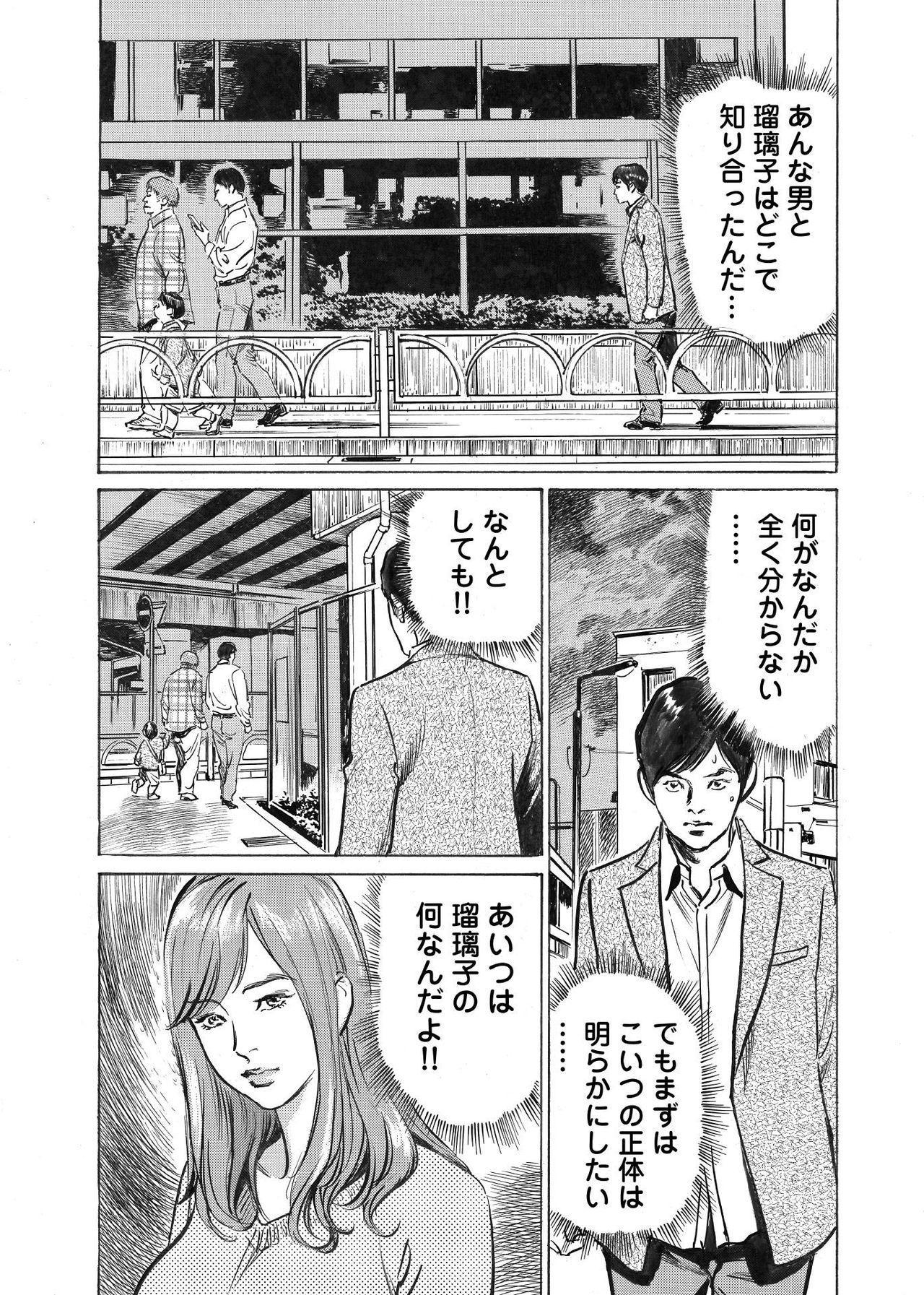 Ore wa Tsuma no Koto o Yoku Shiranai 1-9 42