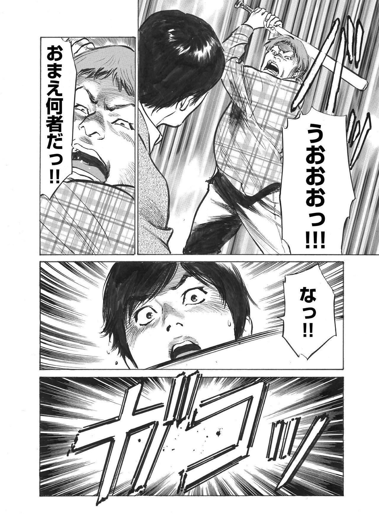 Ore wa Tsuma no Koto o Yoku Shiranai 1-9 44