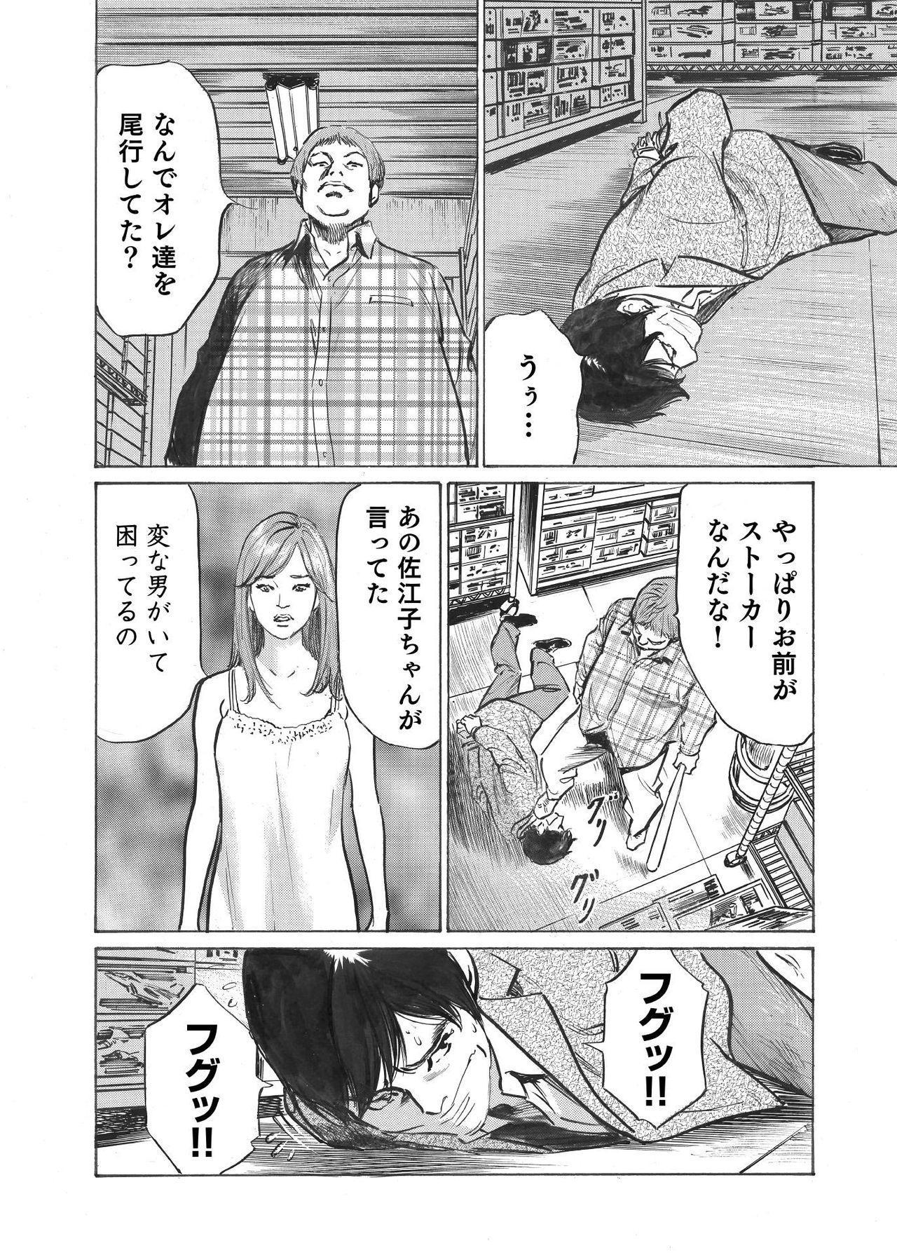 Ore wa Tsuma no Koto o Yoku Shiranai 1-9 46