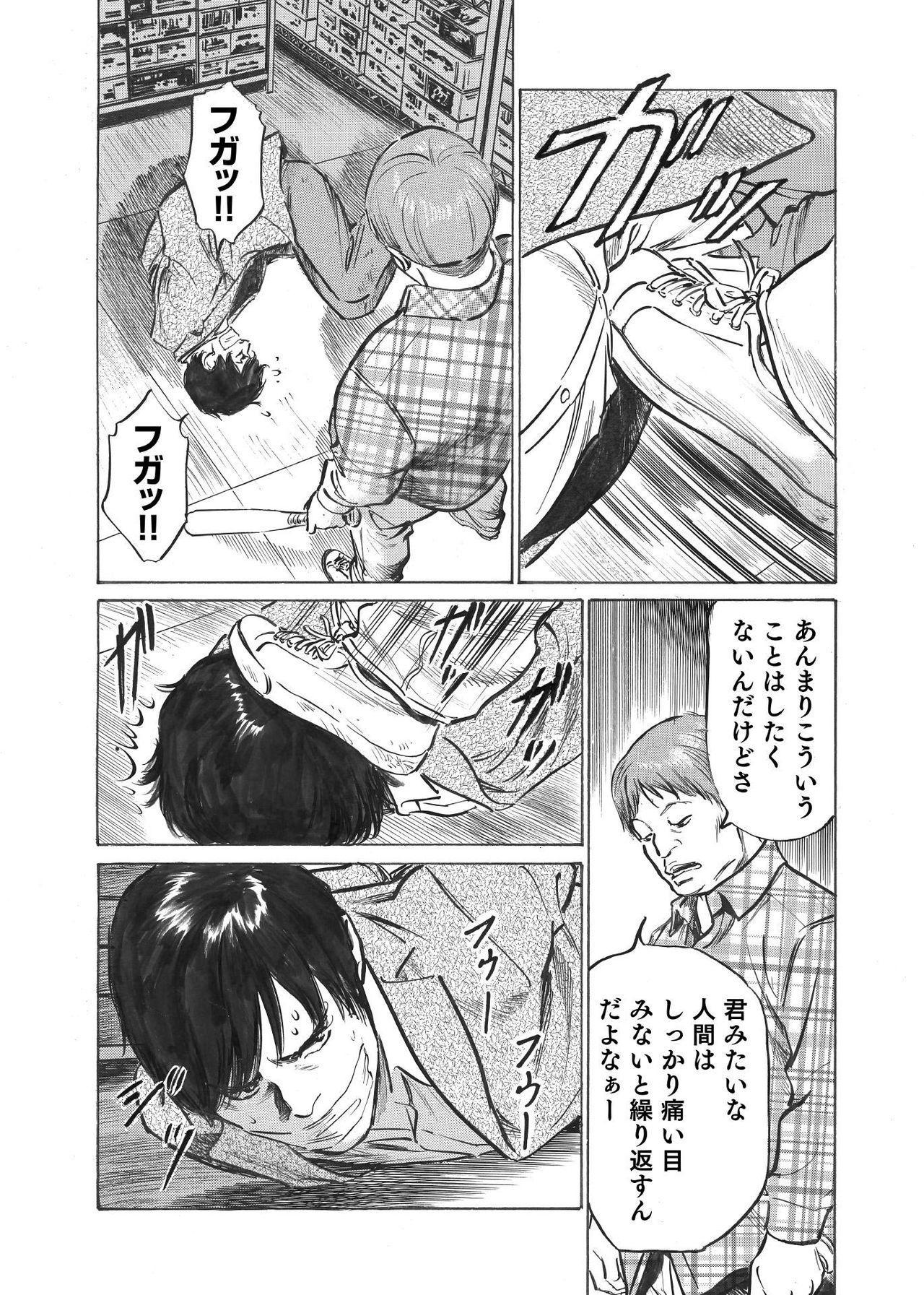 Ore wa Tsuma no Koto o Yoku Shiranai 1-9 47