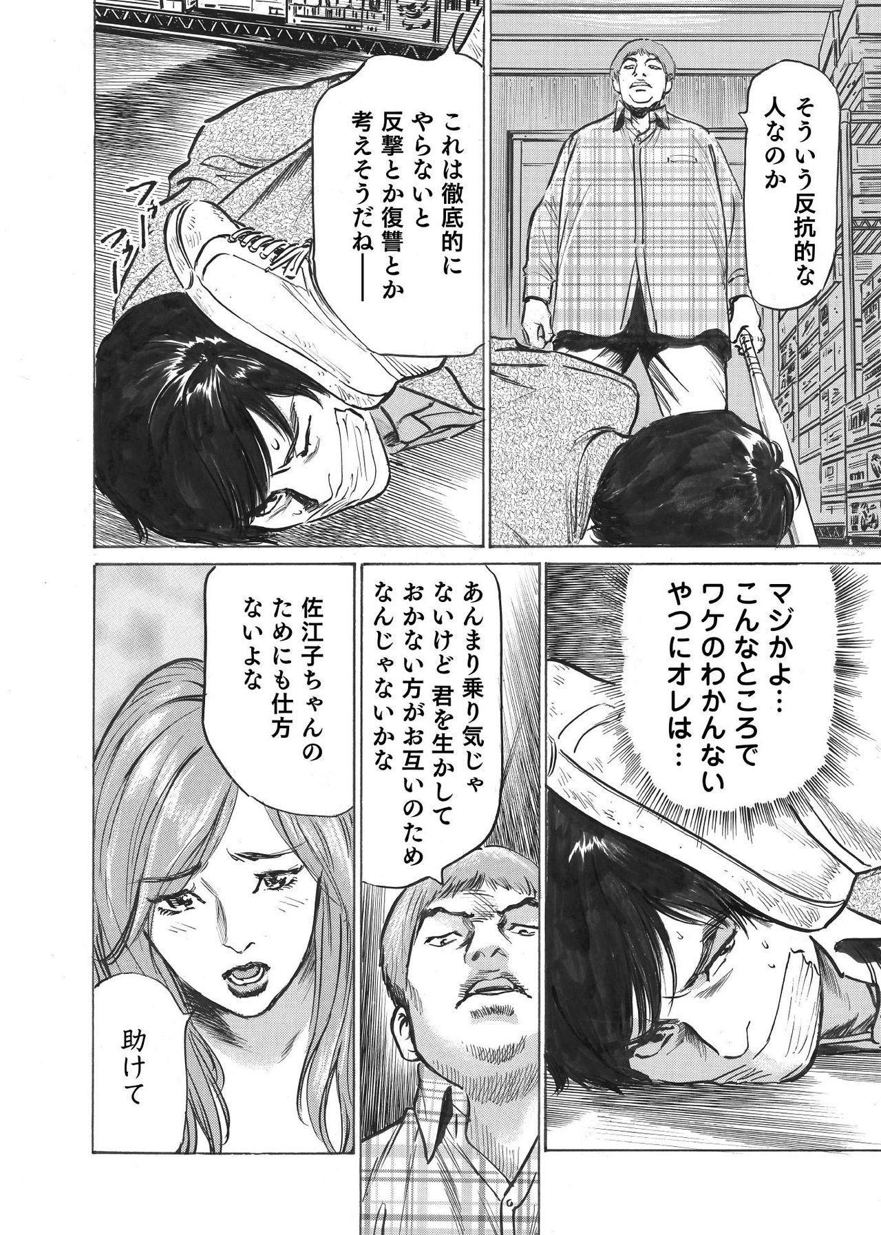 Ore wa Tsuma no Koto o Yoku Shiranai 1-9 48