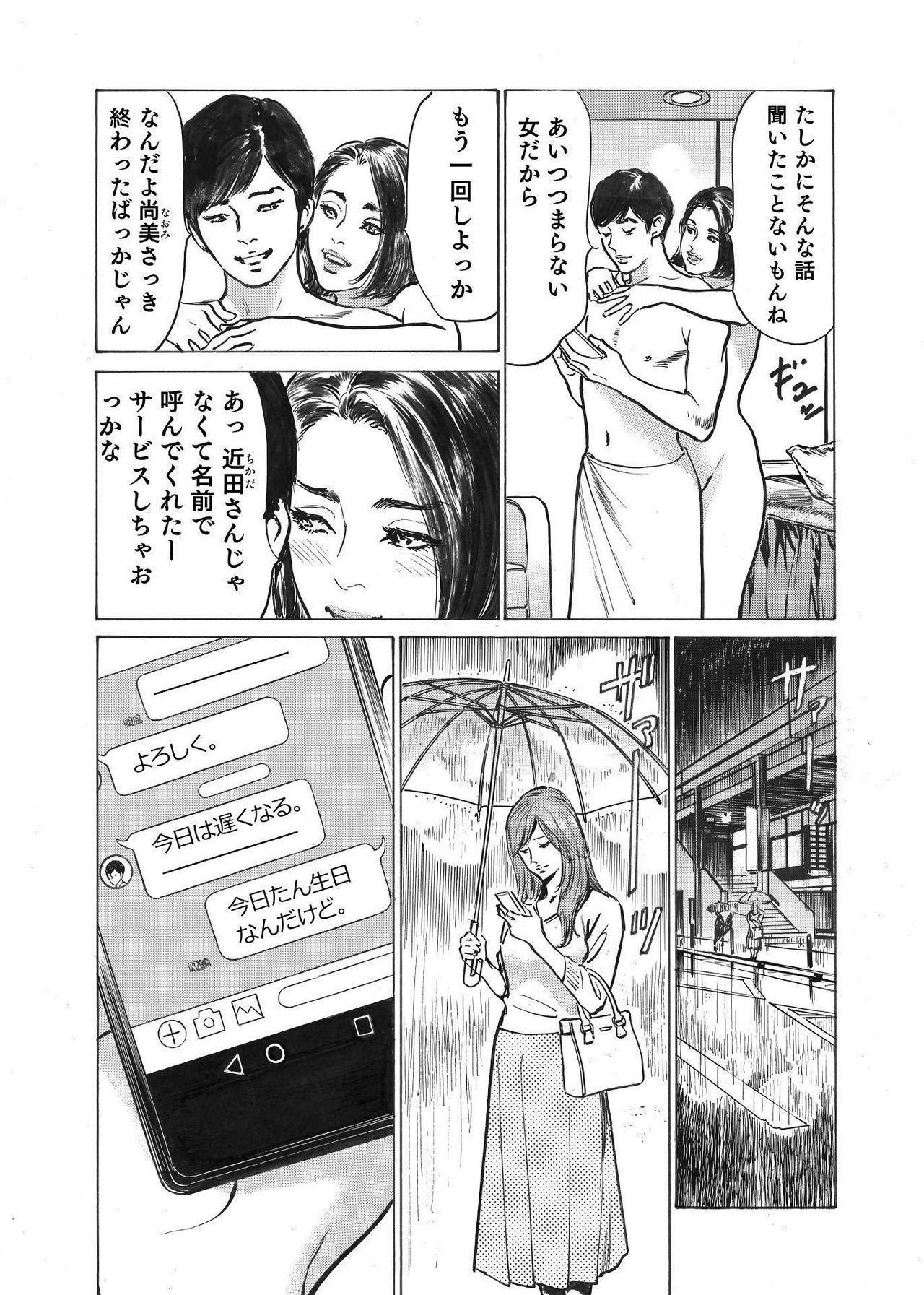 Ore wa Tsuma no Koto o Yoku Shiranai 1-9 4