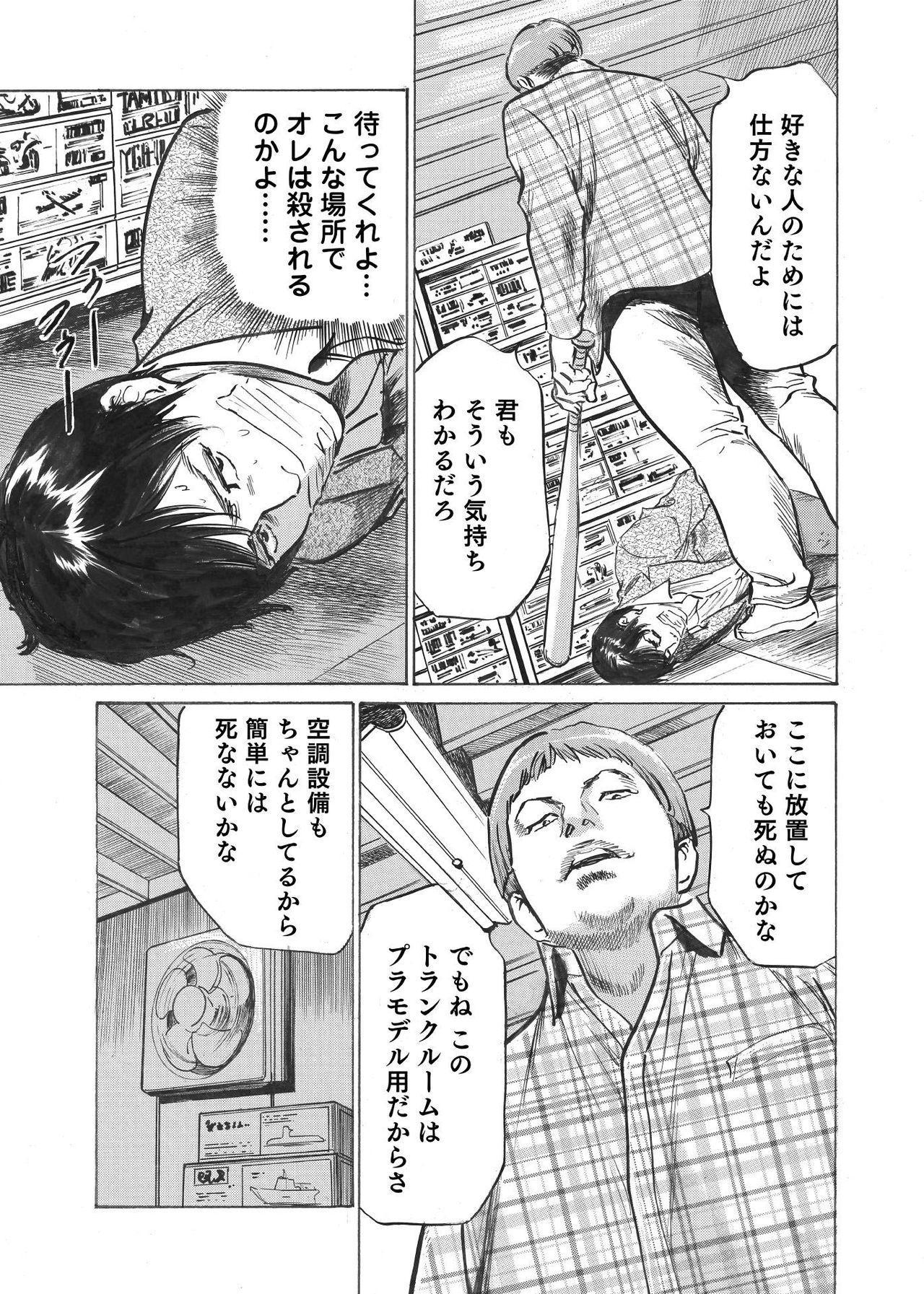 Ore wa Tsuma no Koto o Yoku Shiranai 1-9 49