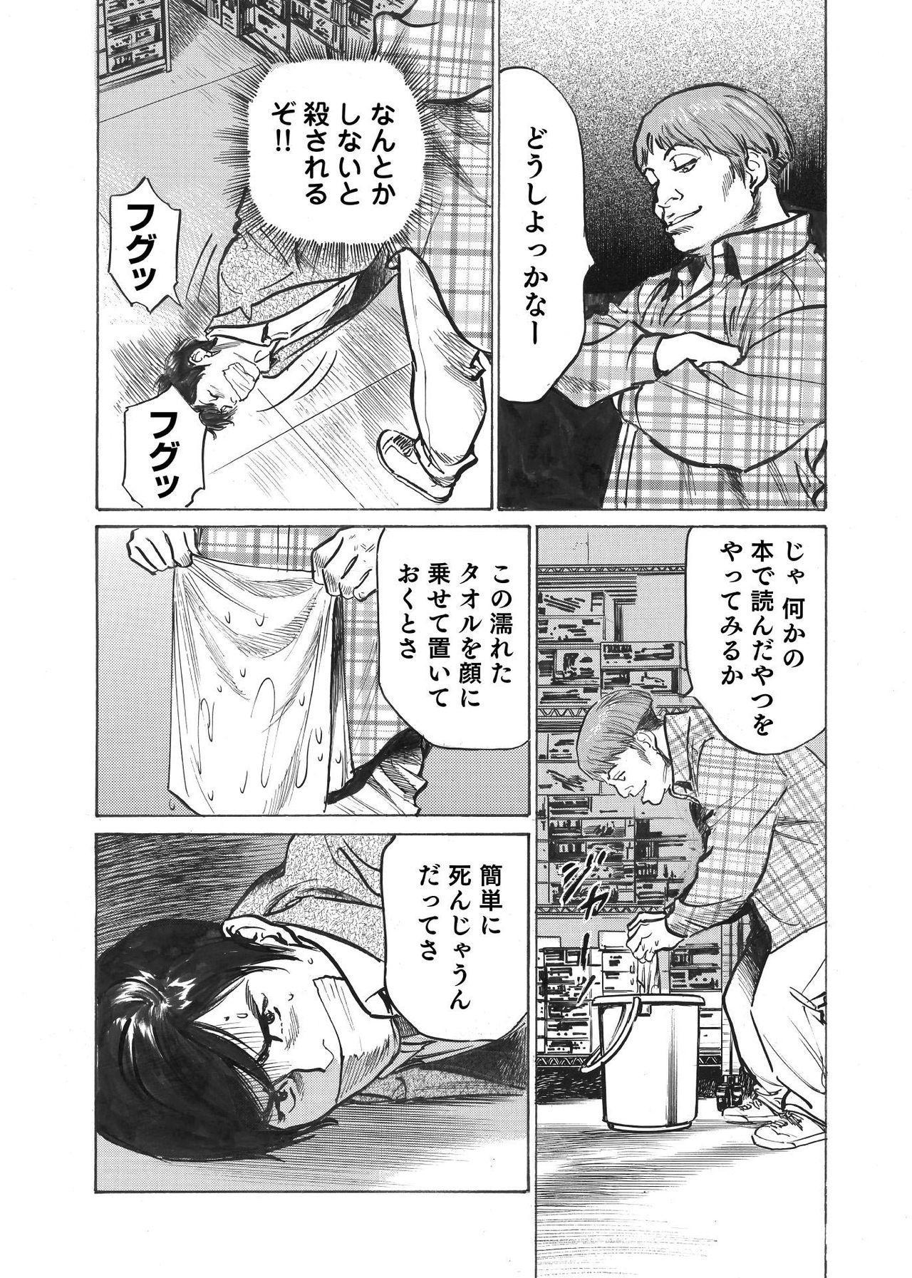 Ore wa Tsuma no Koto o Yoku Shiranai 1-9 50
