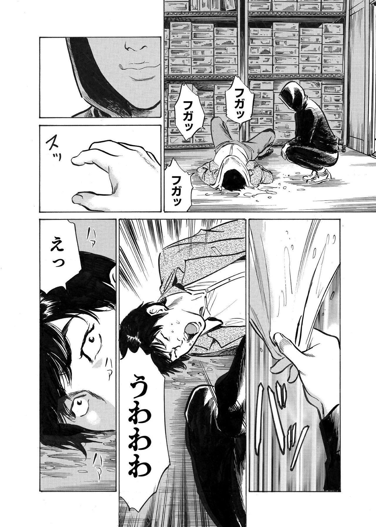 Ore wa Tsuma no Koto o Yoku Shiranai 1-9 57