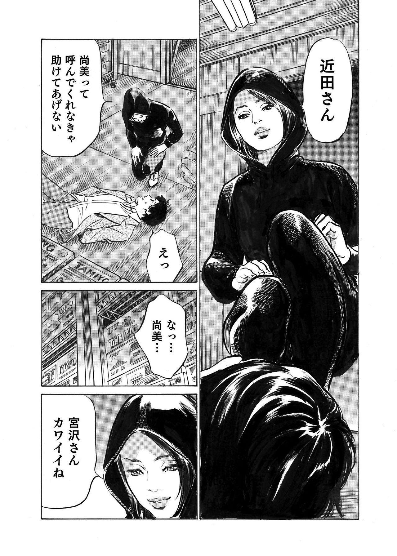 Ore wa Tsuma no Koto o Yoku Shiranai 1-9 58