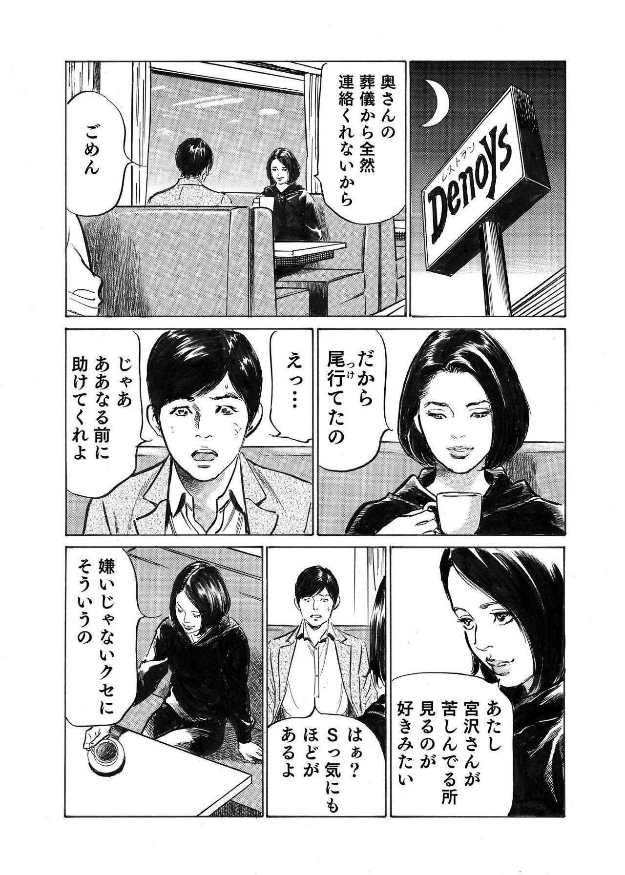 Ore wa Tsuma no Koto o Yoku Shiranai 1-9 59