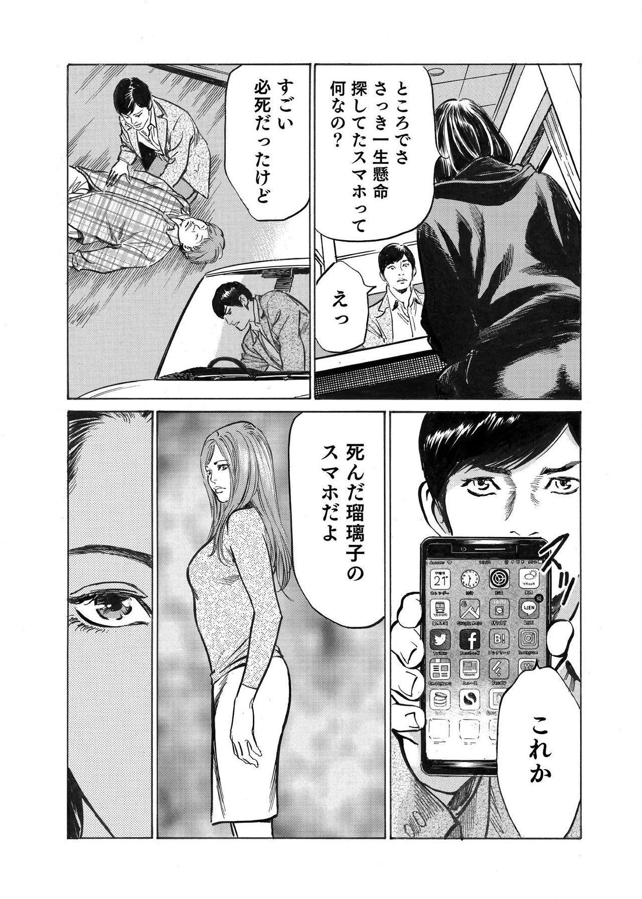 Ore wa Tsuma no Koto o Yoku Shiranai 1-9 60