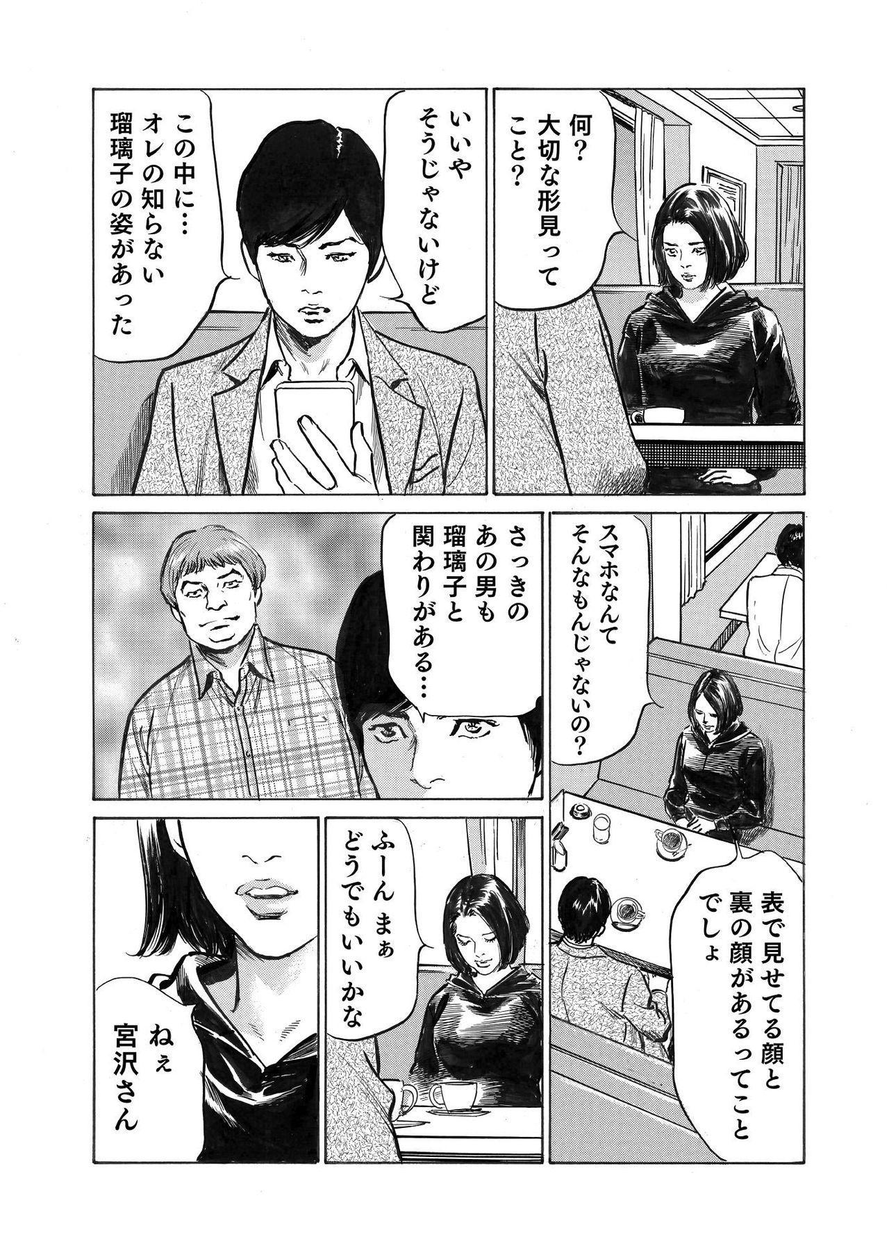 Ore wa Tsuma no Koto o Yoku Shiranai 1-9 61