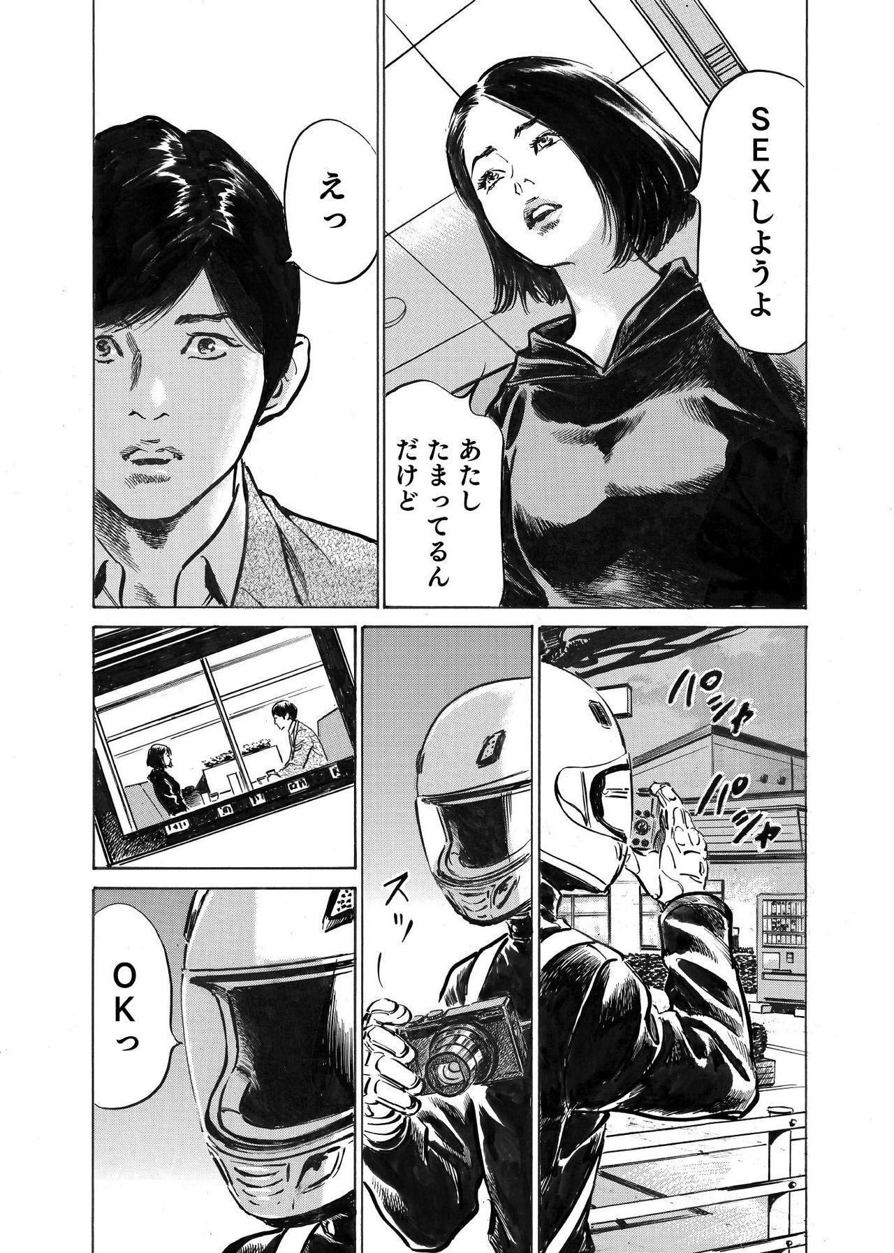 Ore wa Tsuma no Koto o Yoku Shiranai 1-9 62