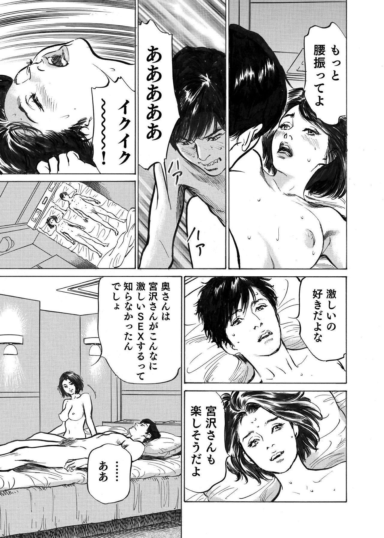 Ore wa Tsuma no Koto o Yoku Shiranai 1-9 66