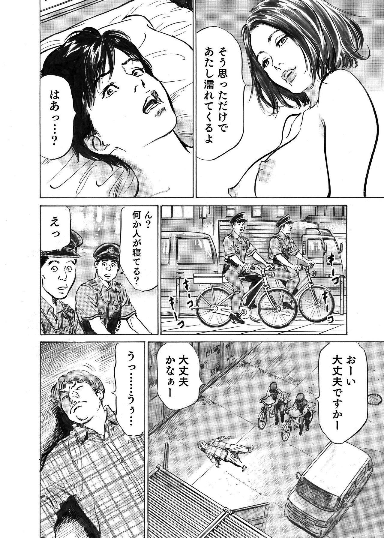 Ore wa Tsuma no Koto o Yoku Shiranai 1-9 67