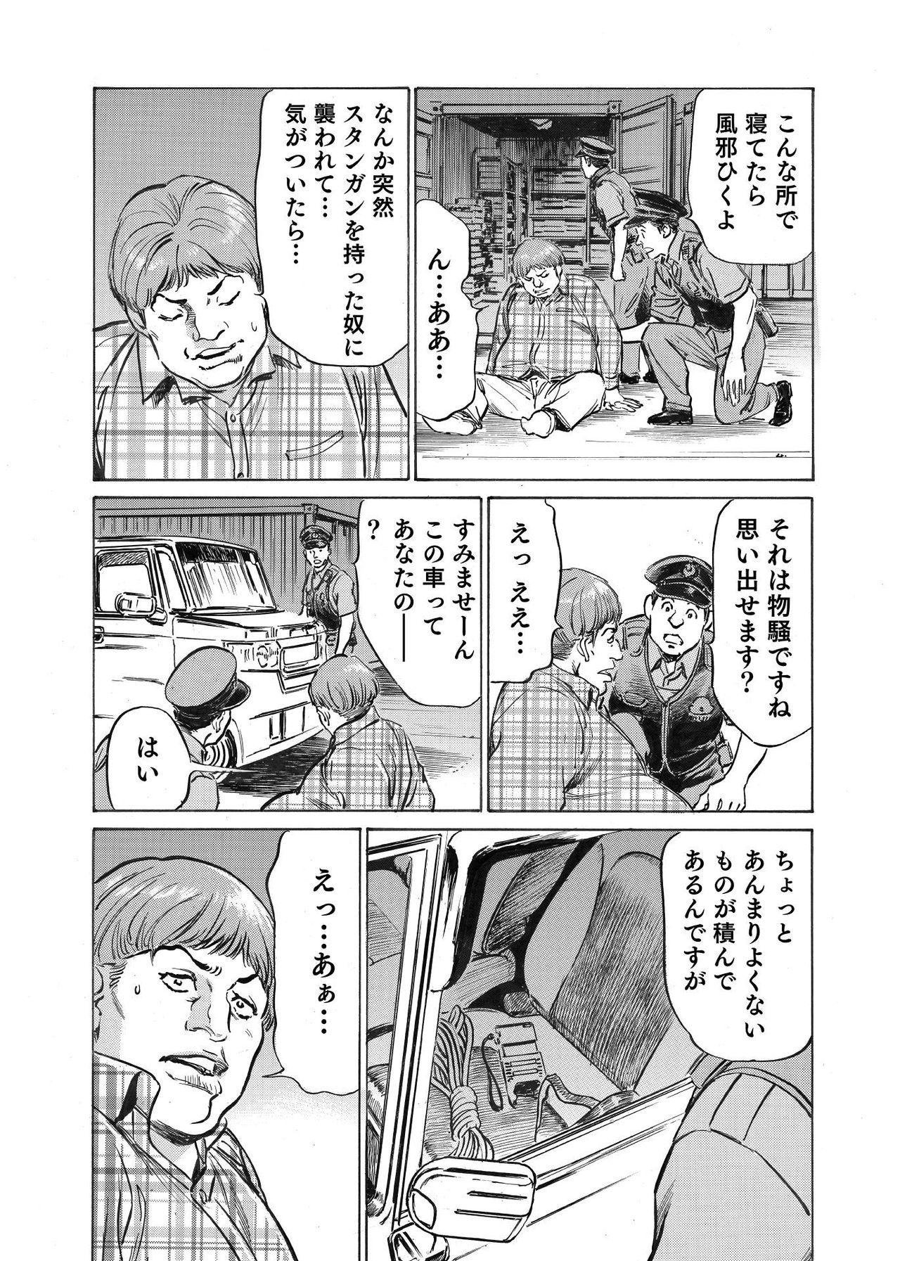 Ore wa Tsuma no Koto o Yoku Shiranai 1-9 68
