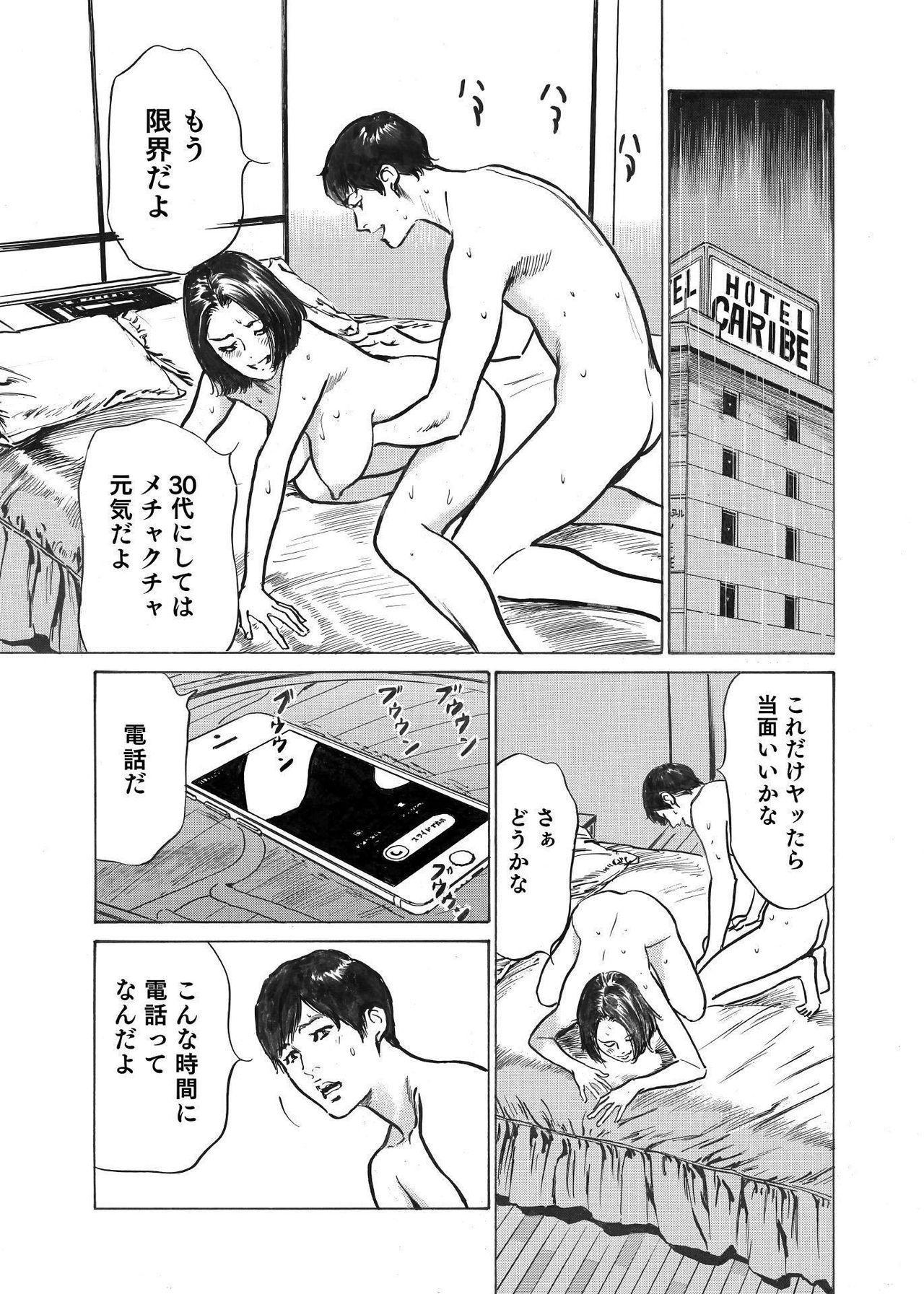 Ore wa Tsuma no Koto o Yoku Shiranai 1-9 6