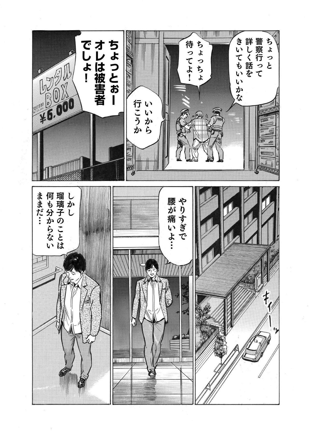 Ore wa Tsuma no Koto o Yoku Shiranai 1-9 69