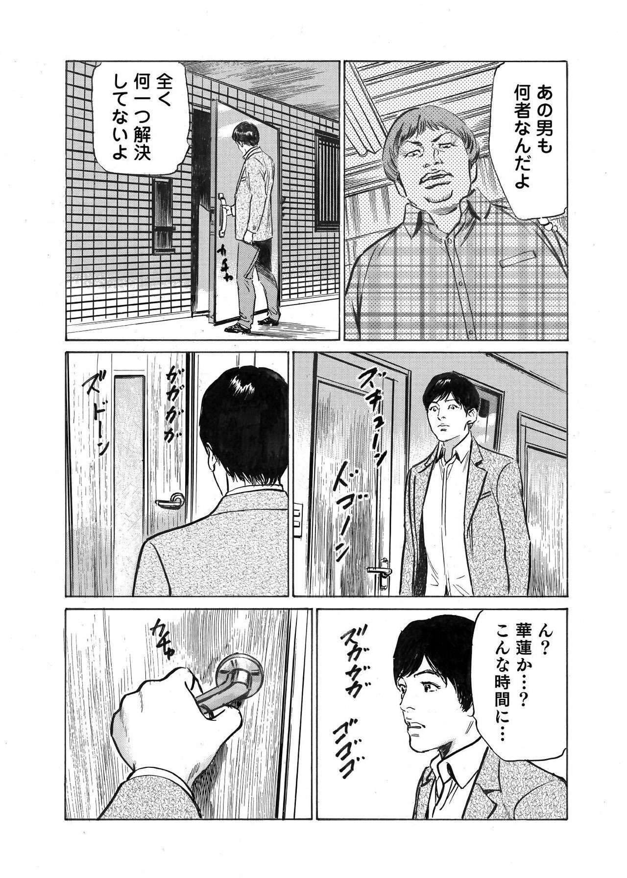 Ore wa Tsuma no Koto o Yoku Shiranai 1-9 70
