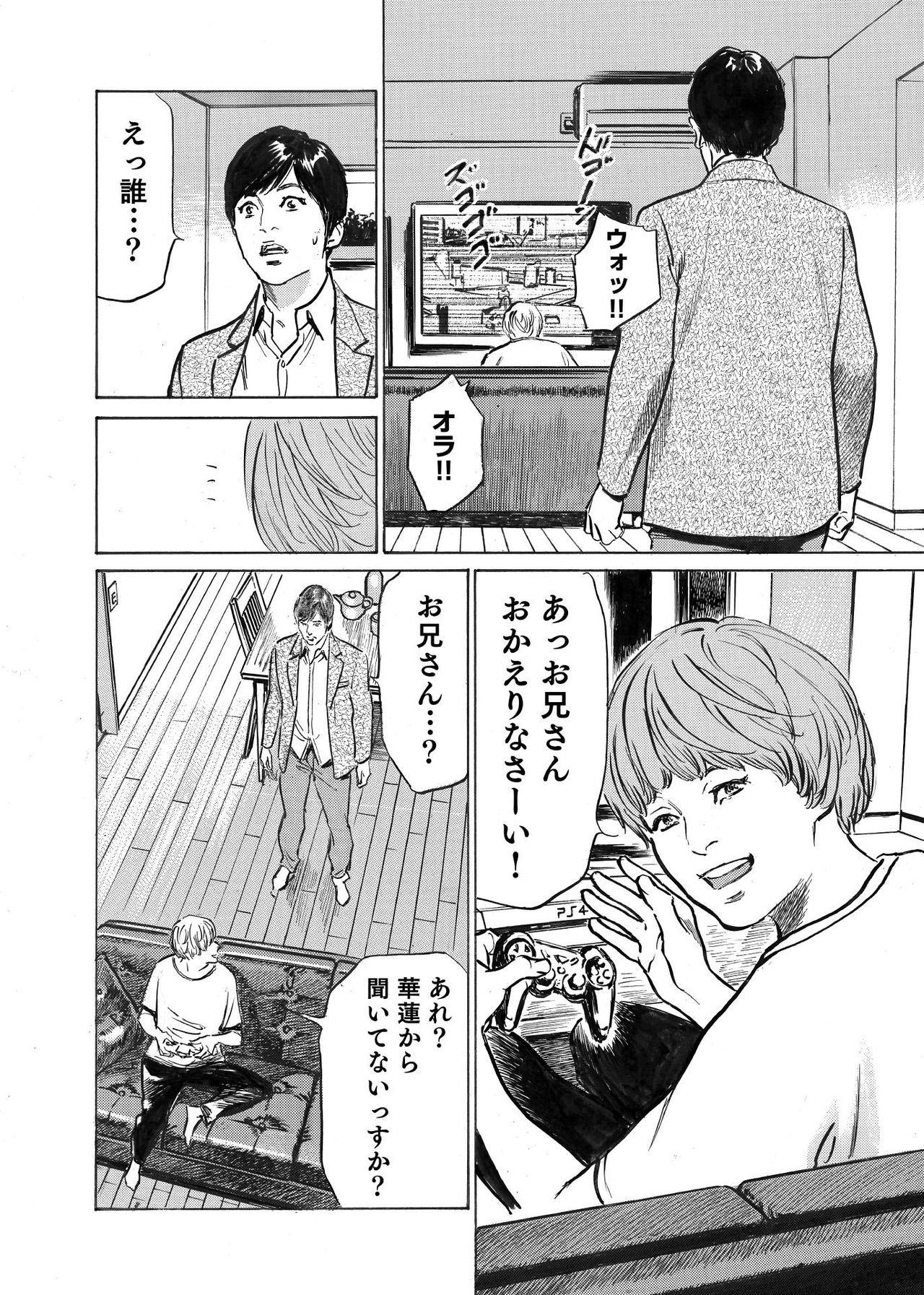 Ore wa Tsuma no Koto o Yoku Shiranai 1-9 71