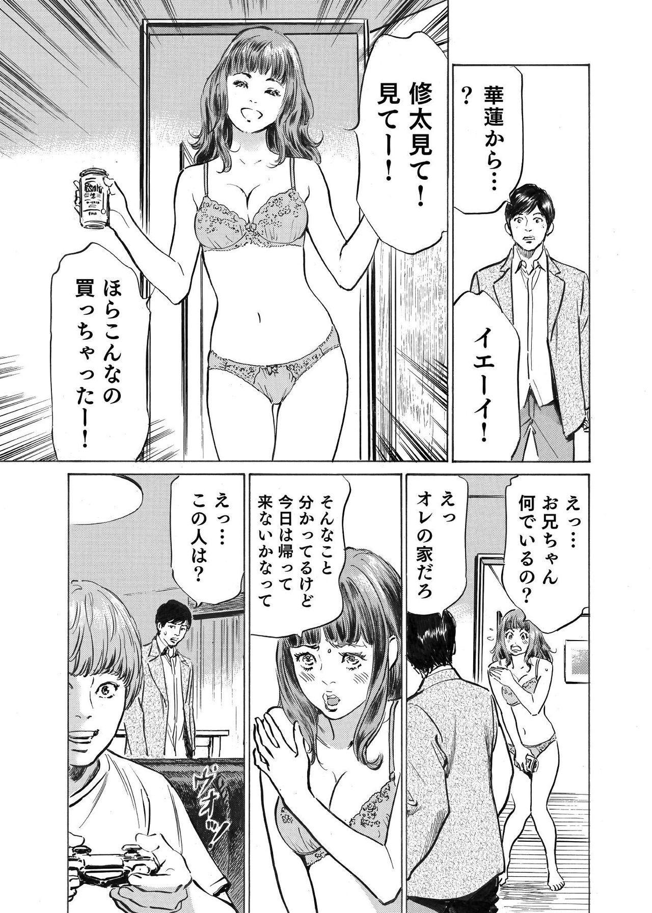 Ore wa Tsuma no Koto o Yoku Shiranai 1-9 72