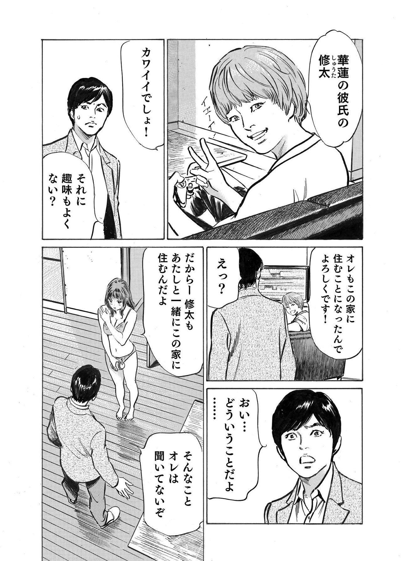Ore wa Tsuma no Koto o Yoku Shiranai 1-9 73