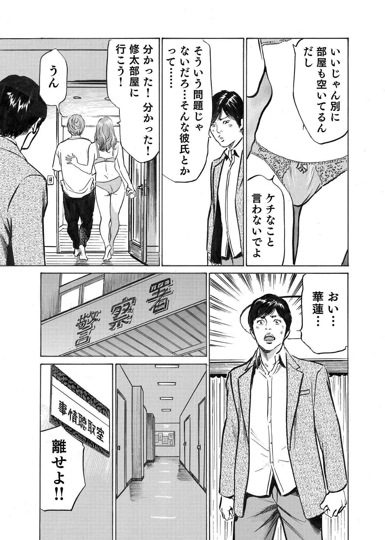 Ore wa Tsuma no Koto o Yoku Shiranai 1-9 74