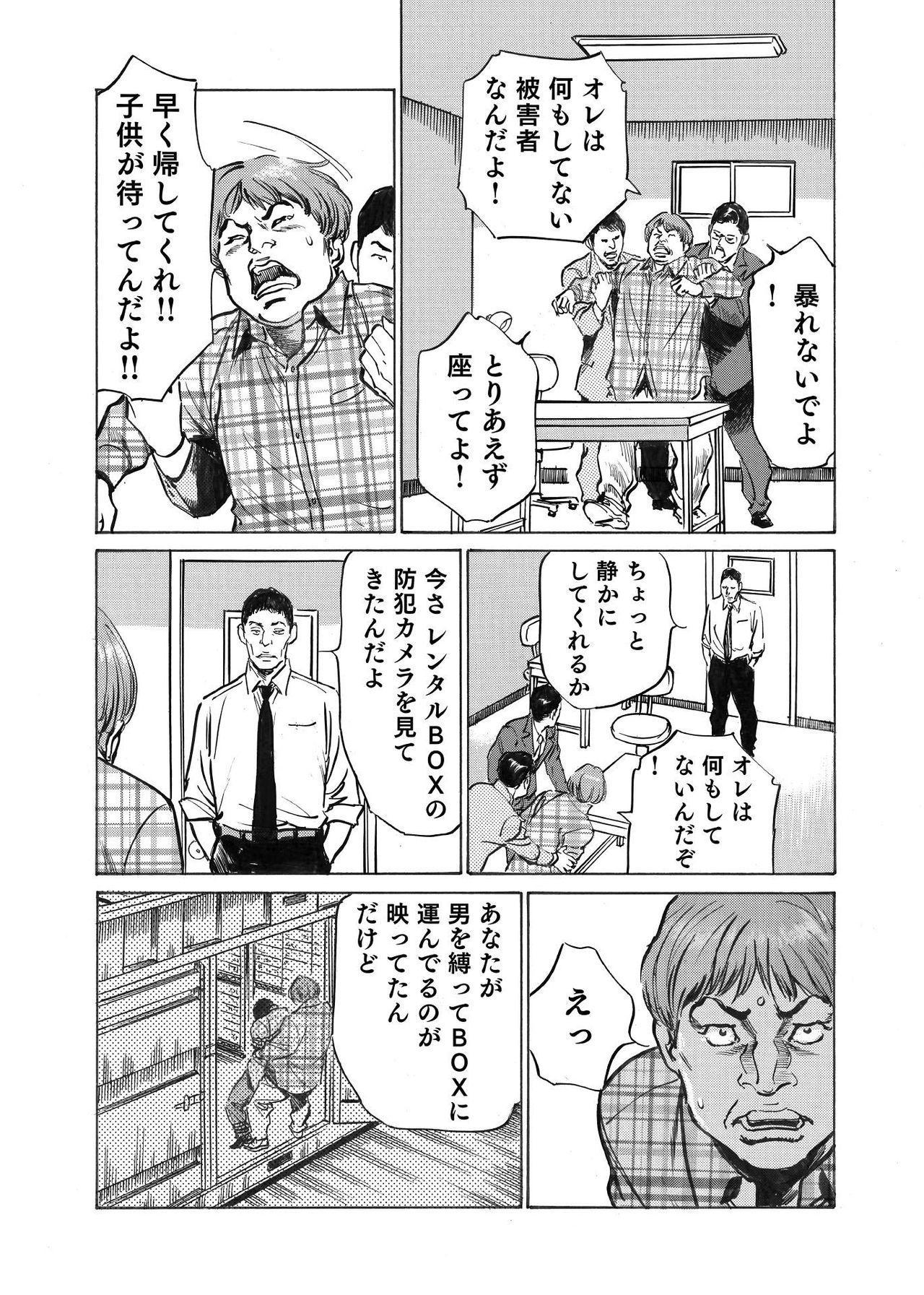 Ore wa Tsuma no Koto o Yoku Shiranai 1-9 75