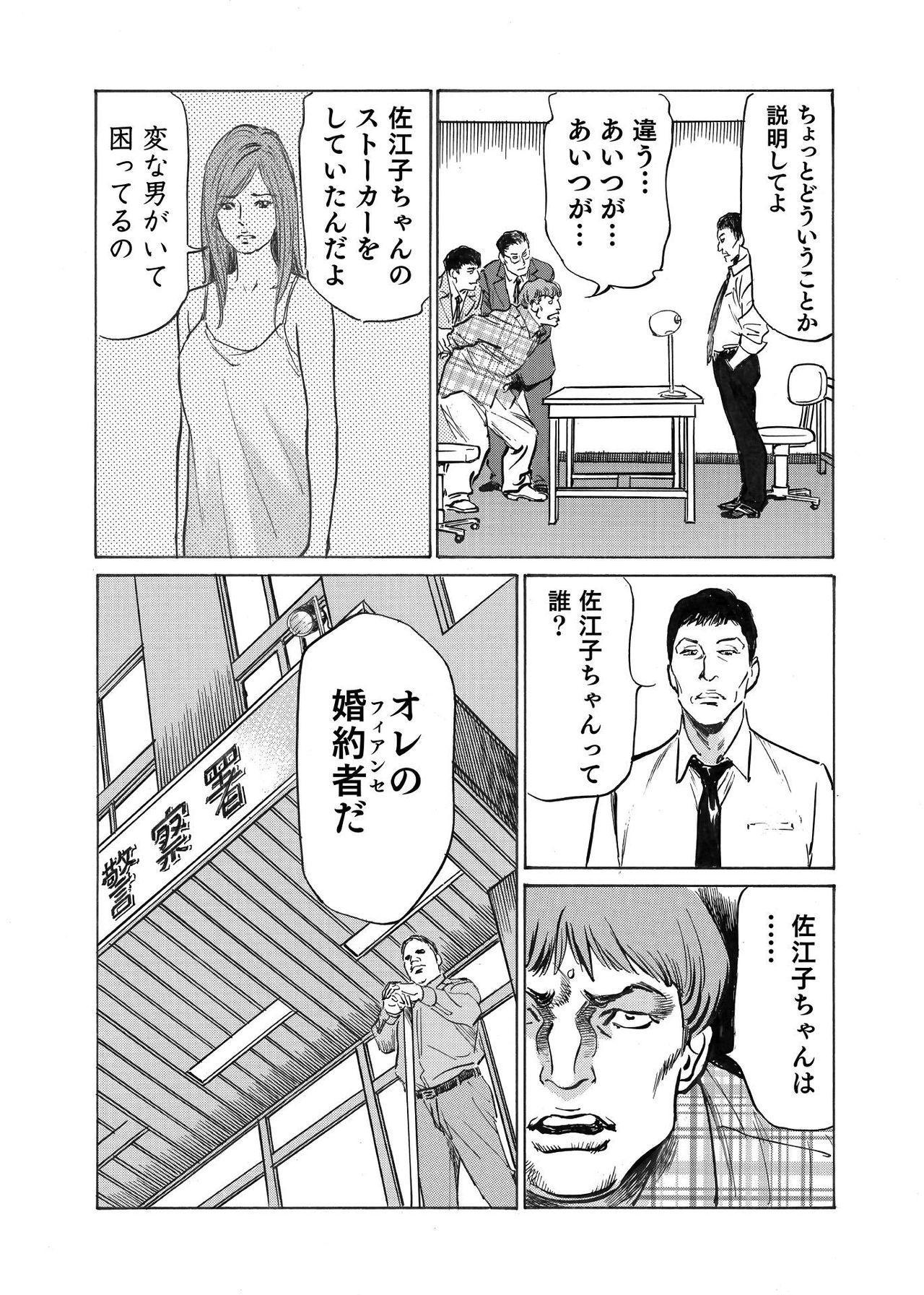 Ore wa Tsuma no Koto o Yoku Shiranai 1-9 76