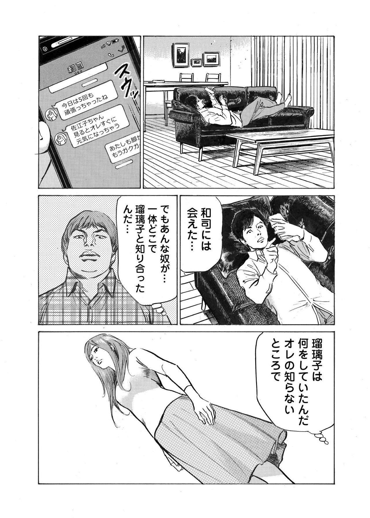 Ore wa Tsuma no Koto o Yoku Shiranai 1-9 77